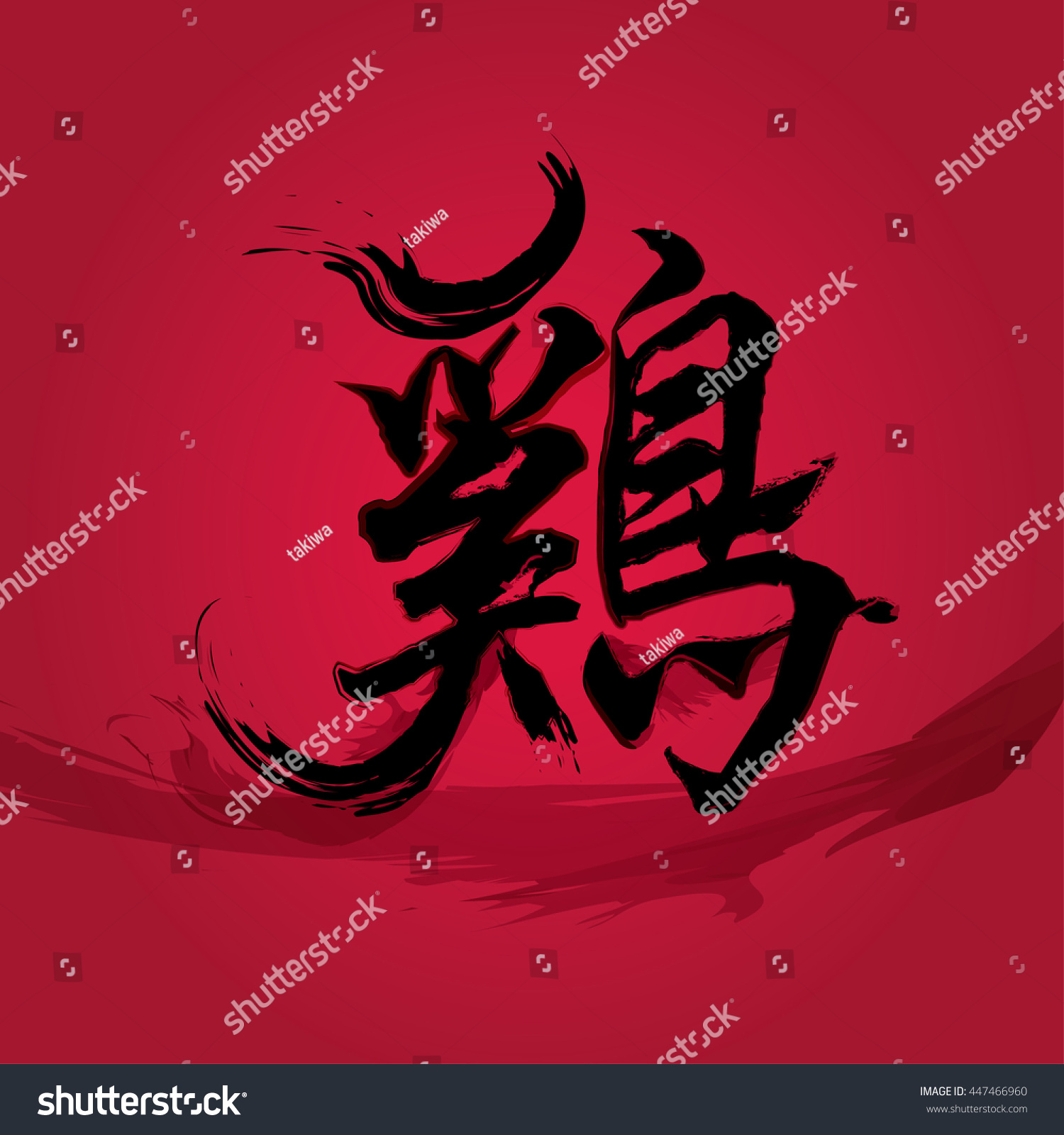 Chinese New Year 2017 Rooster Calligraphy Stock Vector