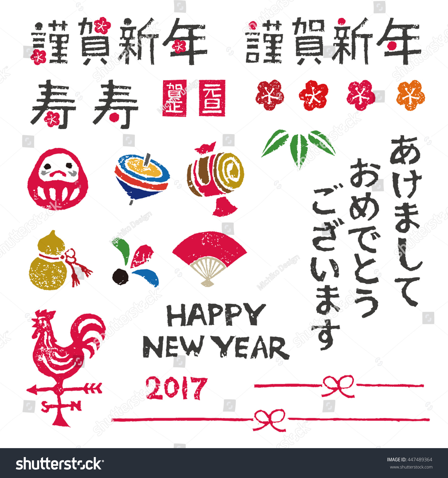New Year Card Elements Greeting Words Stock Vector 447489364