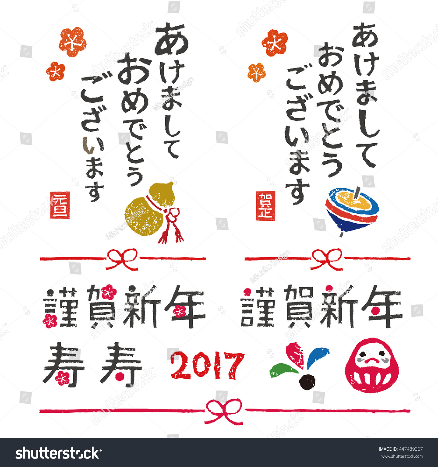 New Year Card Elements Greeting Words Stock Vector 447489367