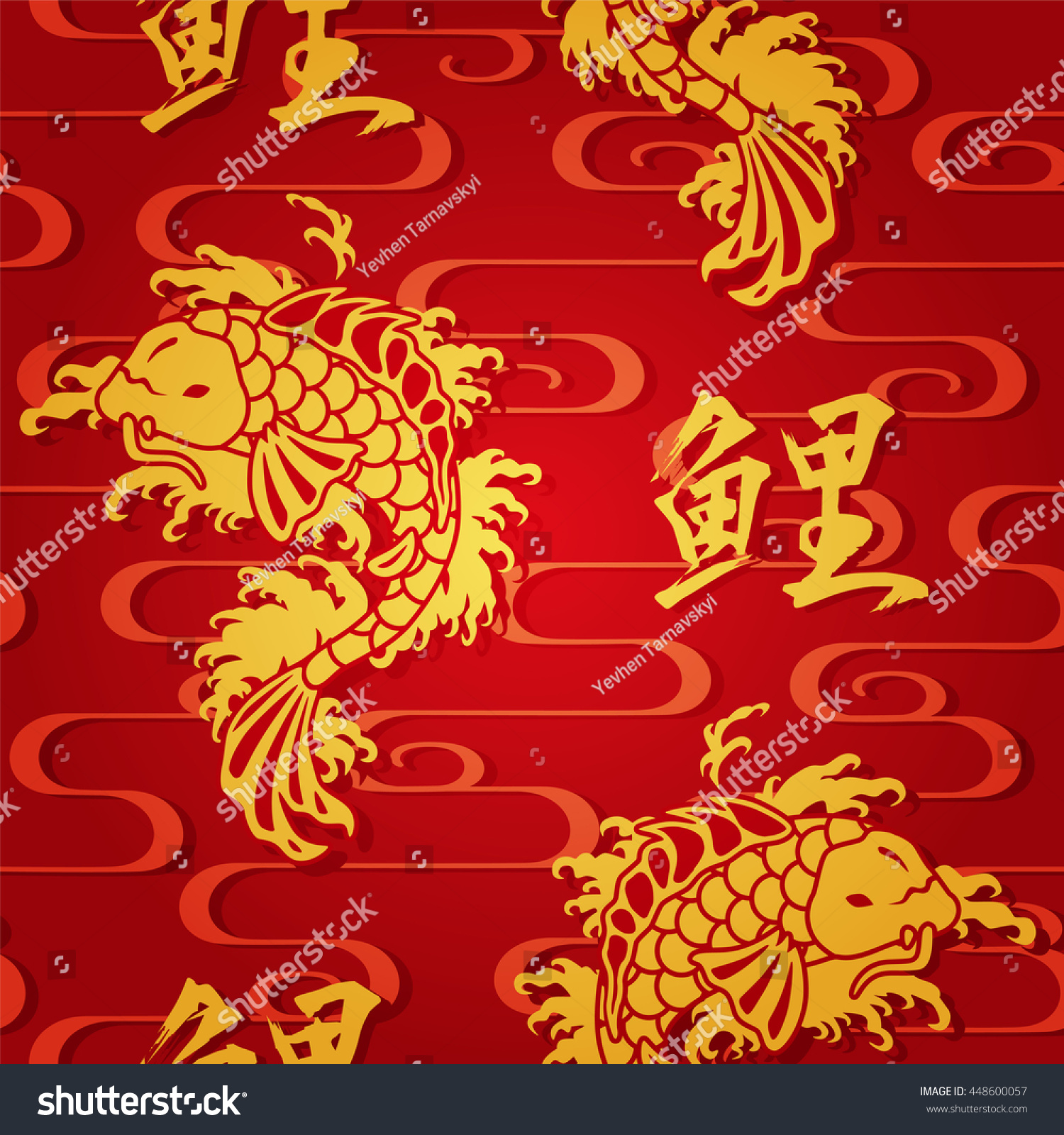 Red Chinese Vector Seamless Pattern Koi Stock Vector (2018 ...