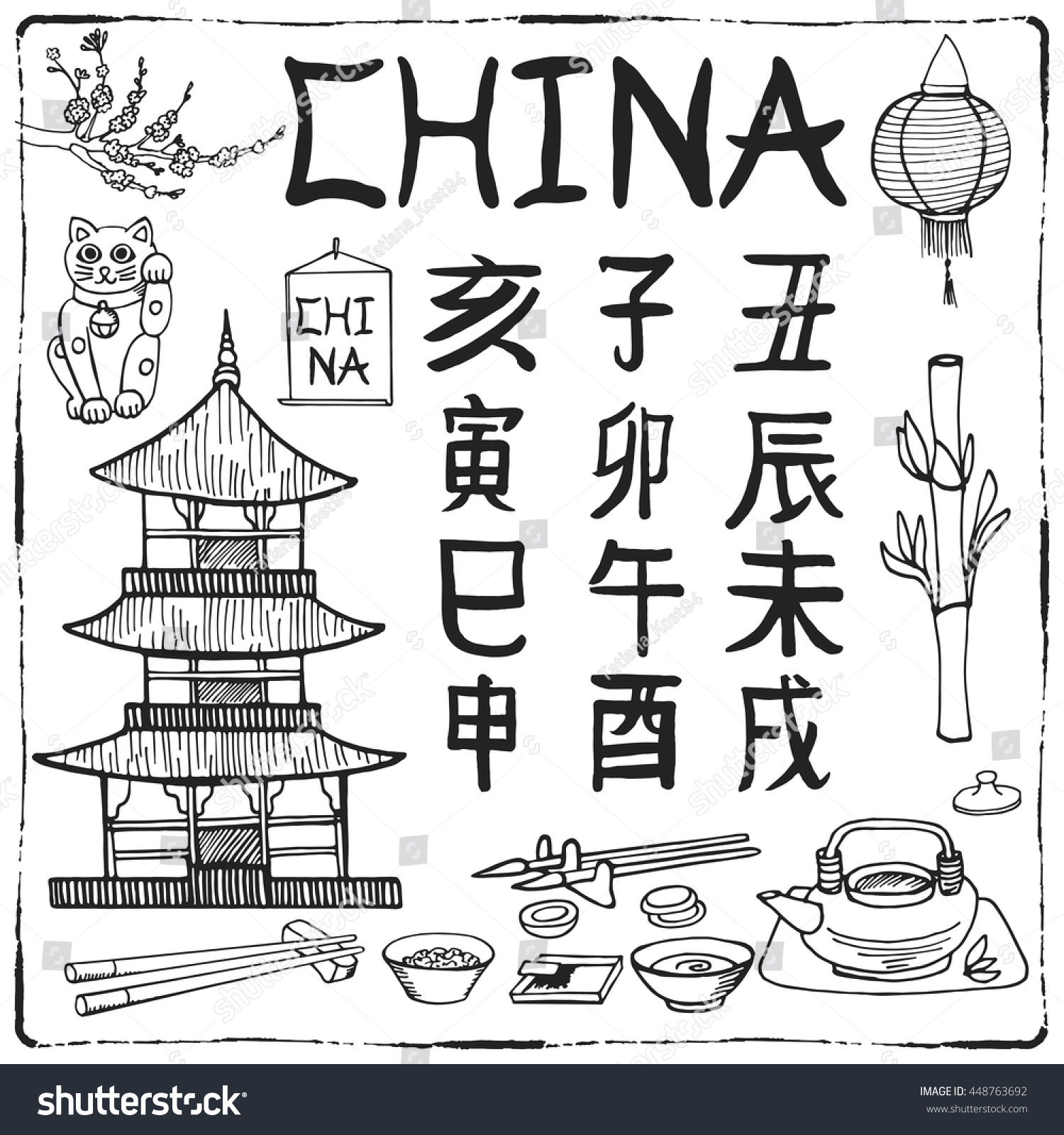 Chinese Symbolscalligraphy Vector Hand Drawing Doodles Vector