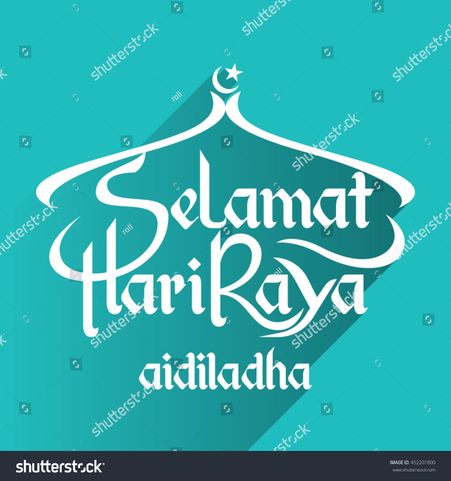Selamat Hari Raya Aidiladha Known Arabic Stock Vector Royalty Free 452201800