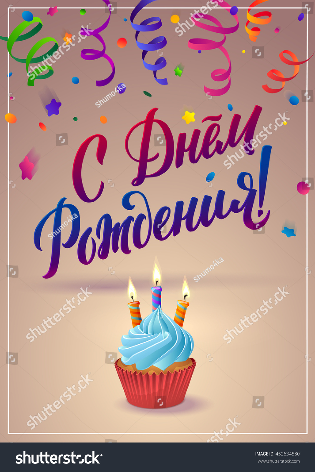 Happy Birthday Russian Calligraphy Greeting Card Ribbon And Cupcake Vector Illustration Background With Confetti