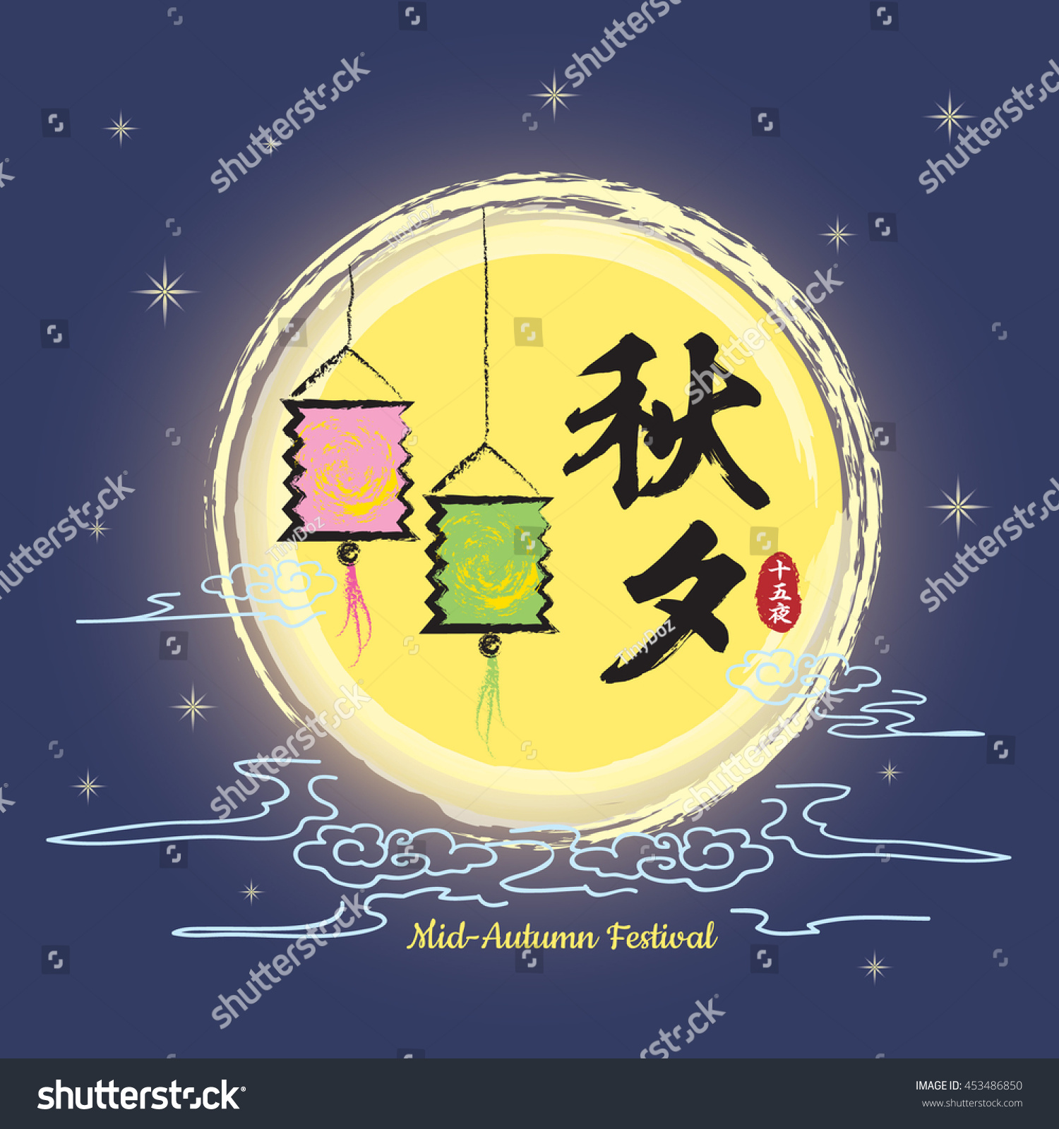 Midautumn festival greeting full moon paper stock vector 453486850 mid autumn festival greeting with full moon and paper lantern on starry night background kristyandbryce Choice Image