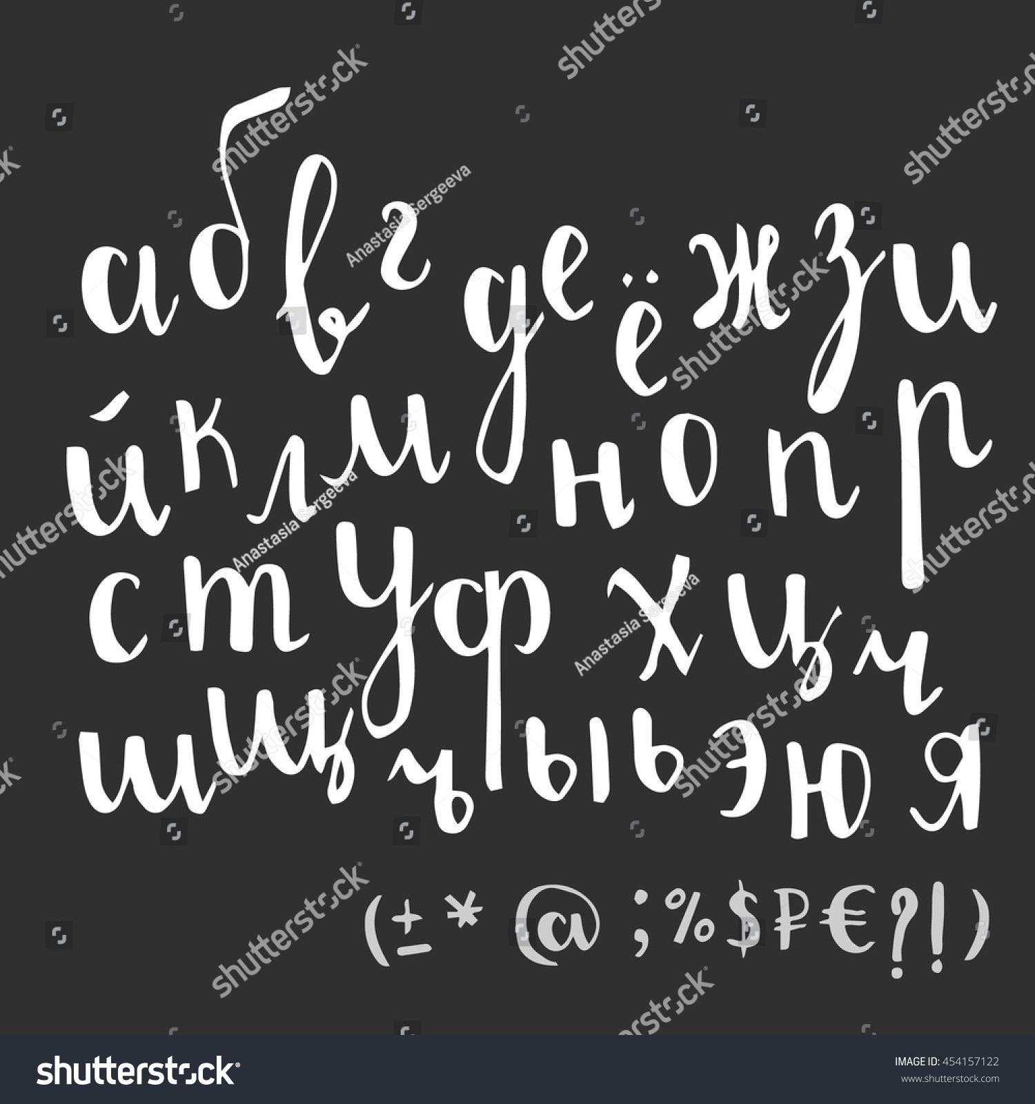 Brush style cyrillic russian alphabet calligraphy stock vector brush style cyrillic russian alphabet calligraphy low case letters cursive font with special symbols buycottarizona Gallery
