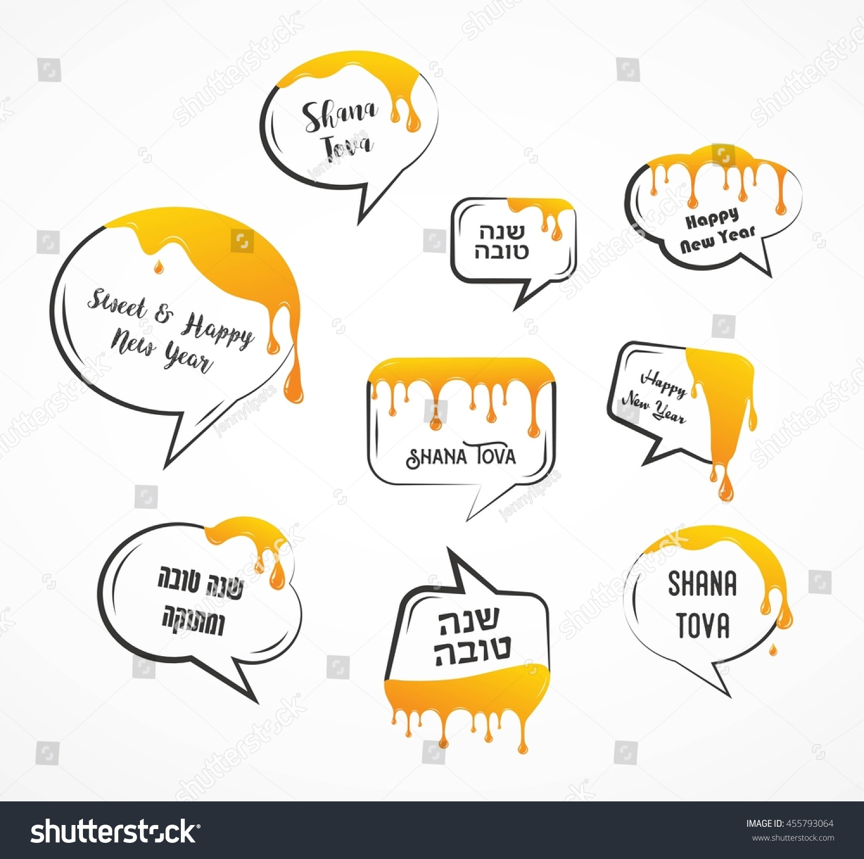 Speech Bubbles Greetings Jewish Holiday Rosh Stock Vector Royalty
