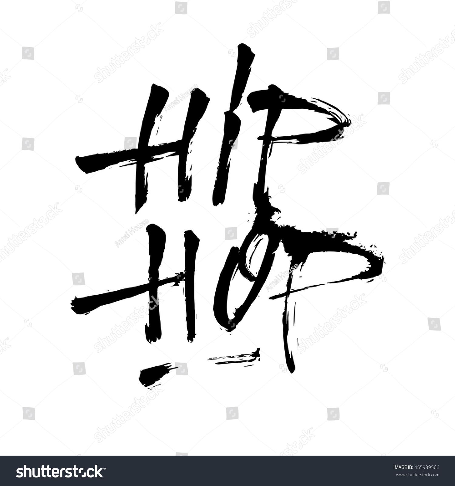 Hip hop ink hand lettering modern stock vector