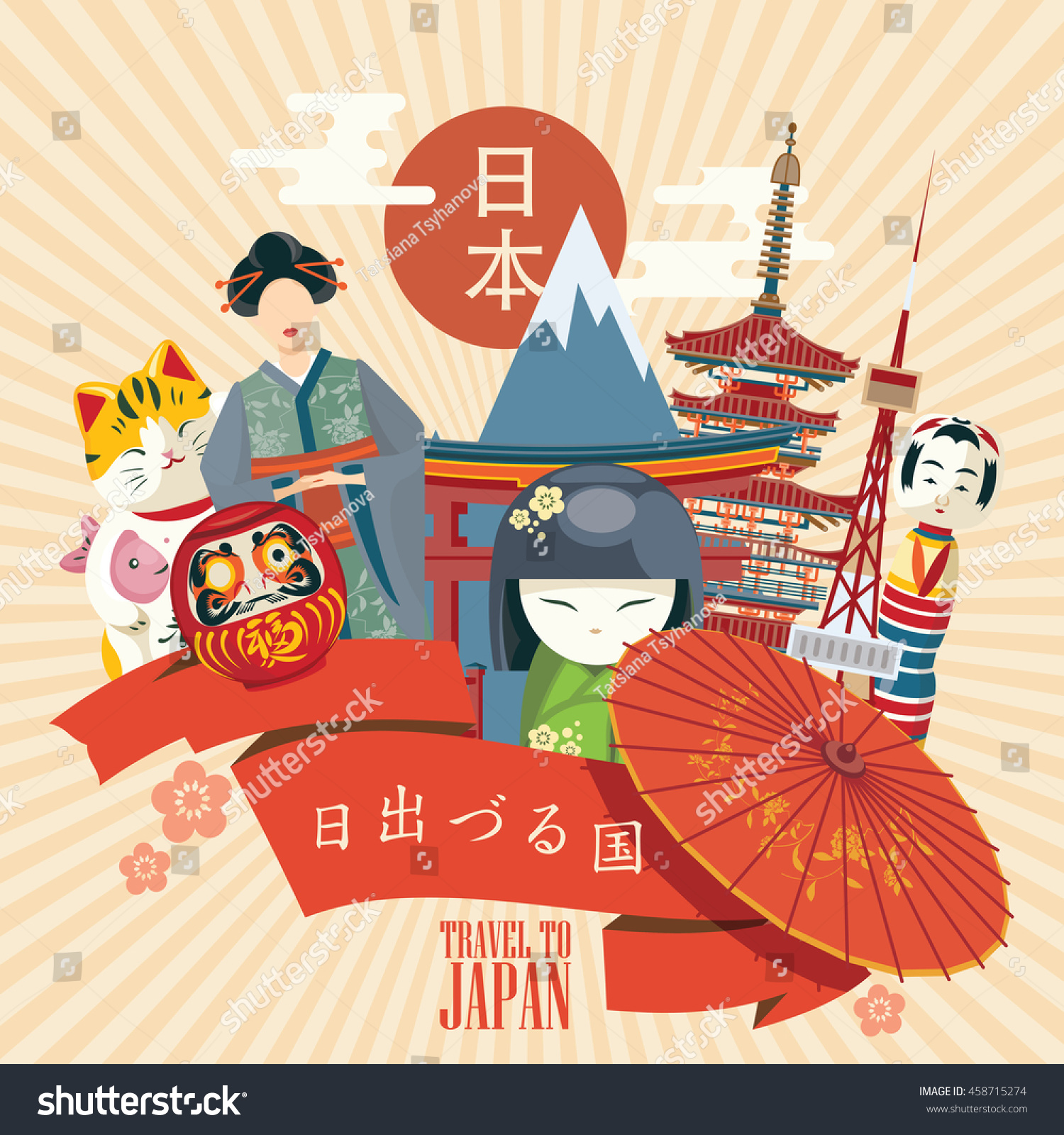 Colorful Japan Travel Poster Travel Japan Stock Vector Royalty Free