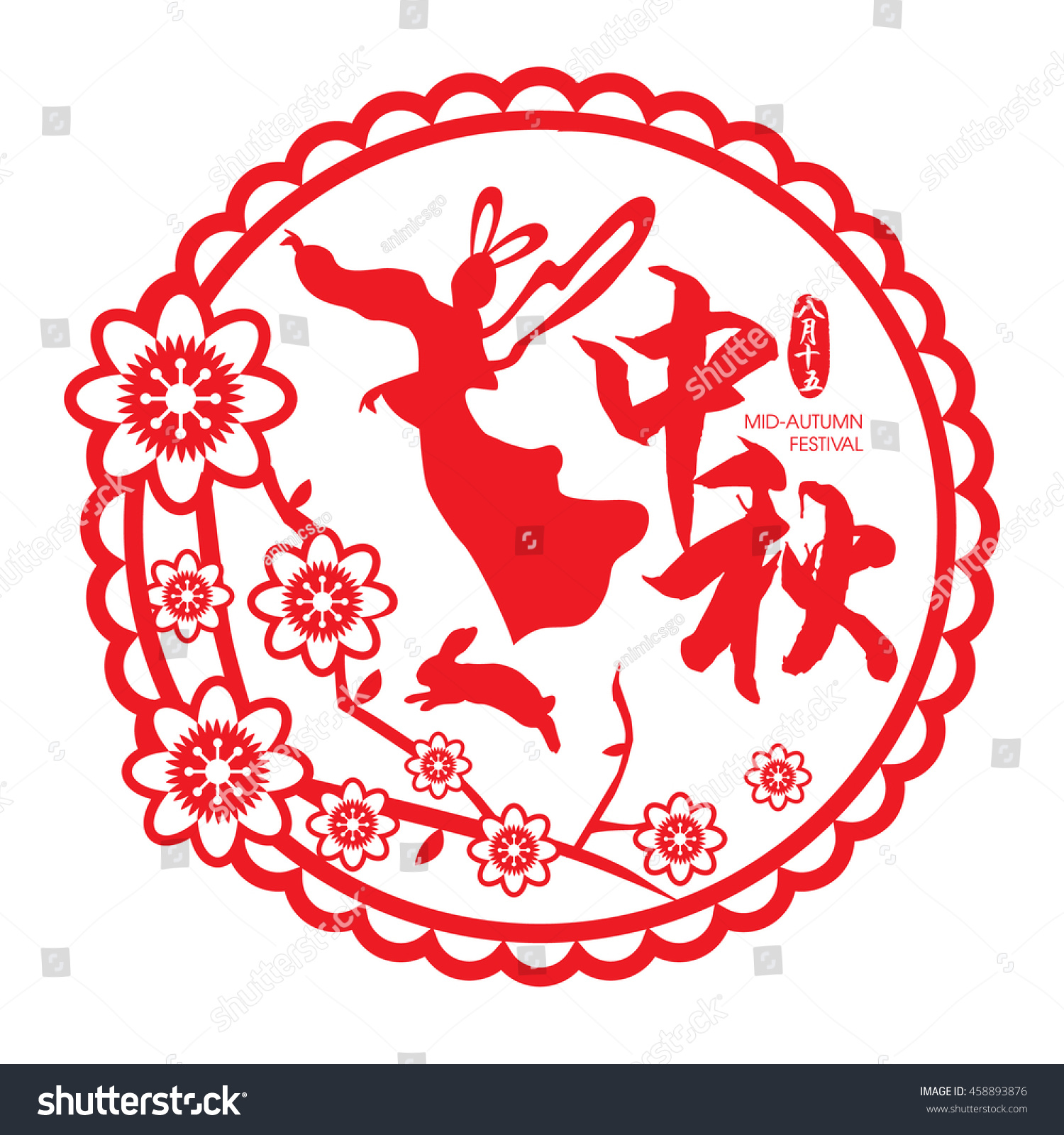 Vector mid autumn festival paper cut stock vector 458893876 vector mid autumn festival paper cut of change the chinese goddess of moon buycottarizona Gallery