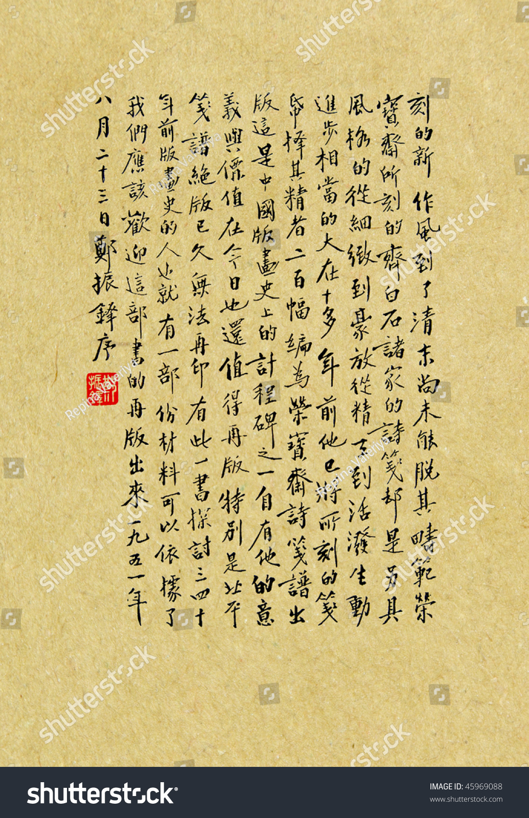 chinese characters background text on old stock photo