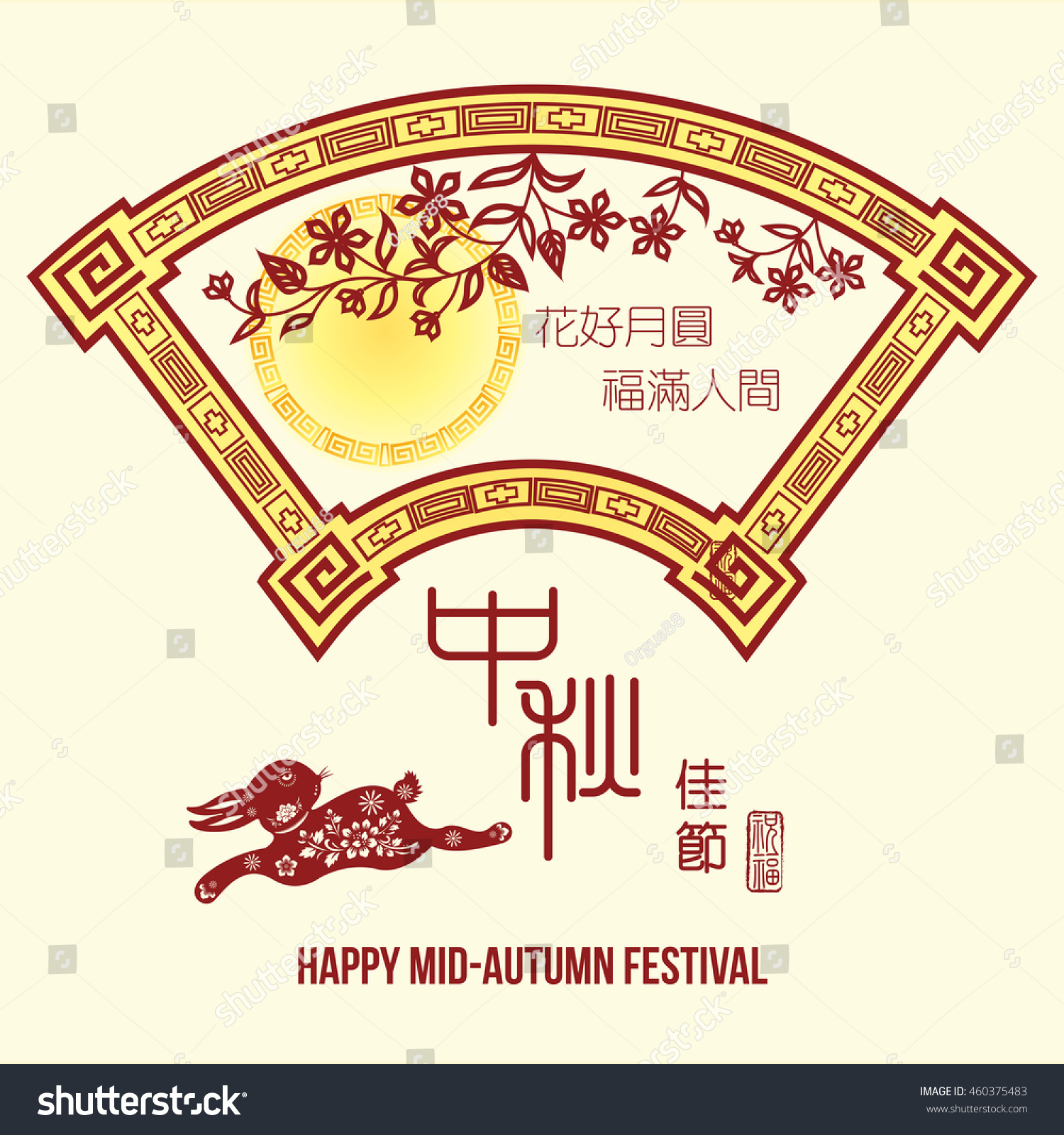 Chinese mid autumn festival graphic design stock vector 460375483 chinese mid autumn festival graphic design chinese character zhong qiu mid autumn buycottarizona Gallery