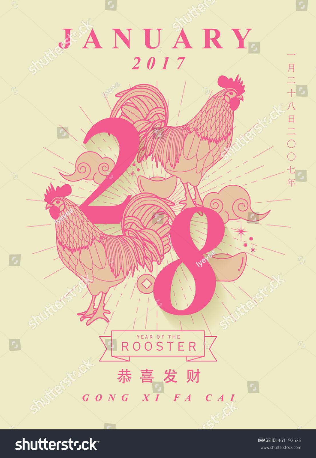 Chinese Calendar Illustration : Chinese new year calendar stock vector