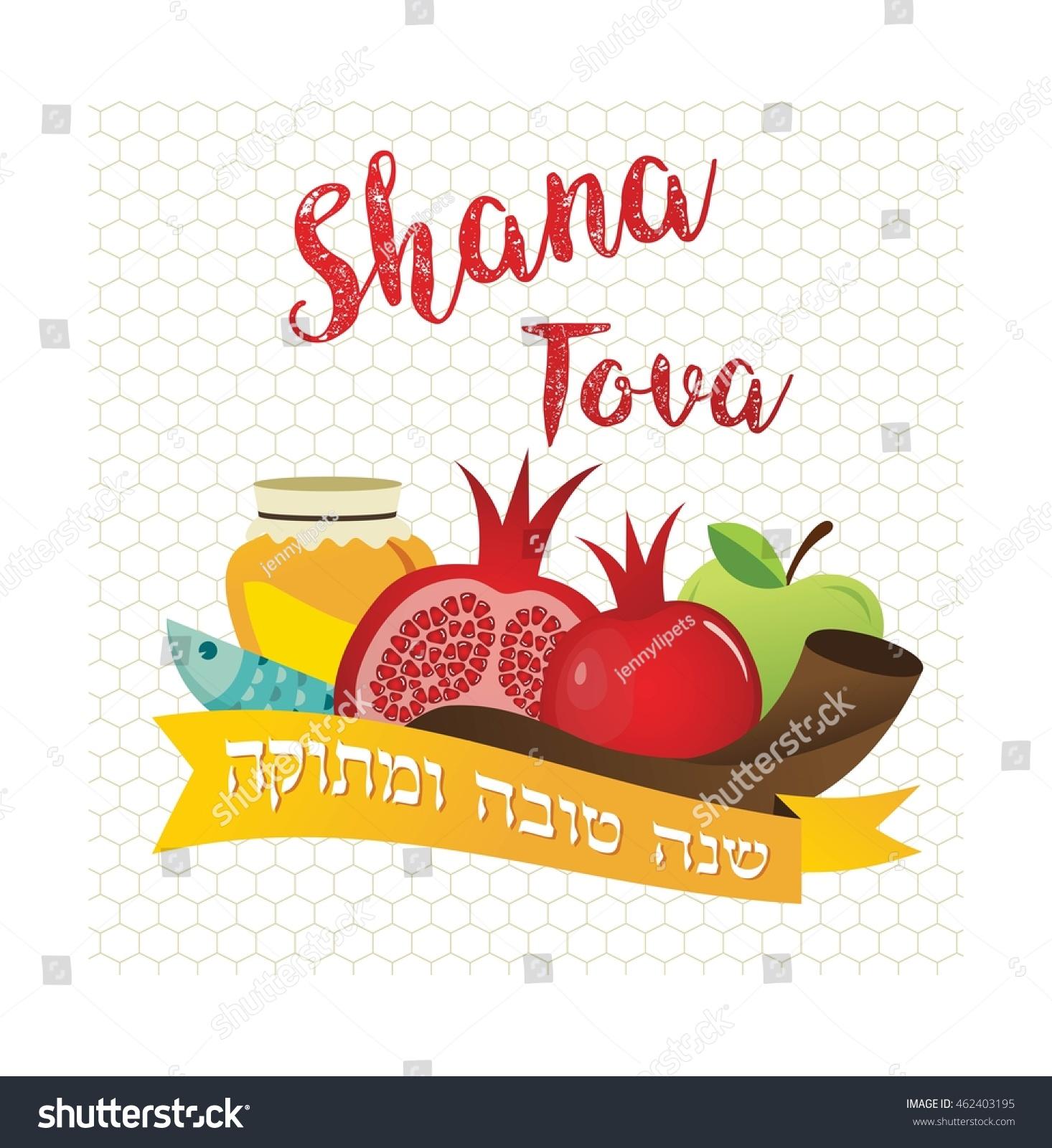 Symbols rosh hashanah jewish new year stock vector 462403195 symbols of rosh hashanah jewish new year happy holiday in hebrew biocorpaavc