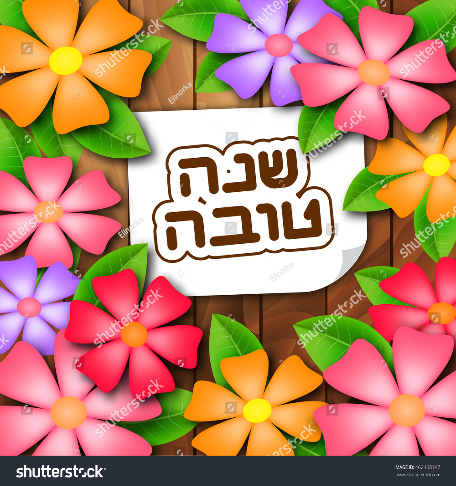 Rosh hashanah jewish new year greeting stock vector 462468187 rosh hashanah jewish new year greeting card hebrew text happy new year kristyandbryce Image collections