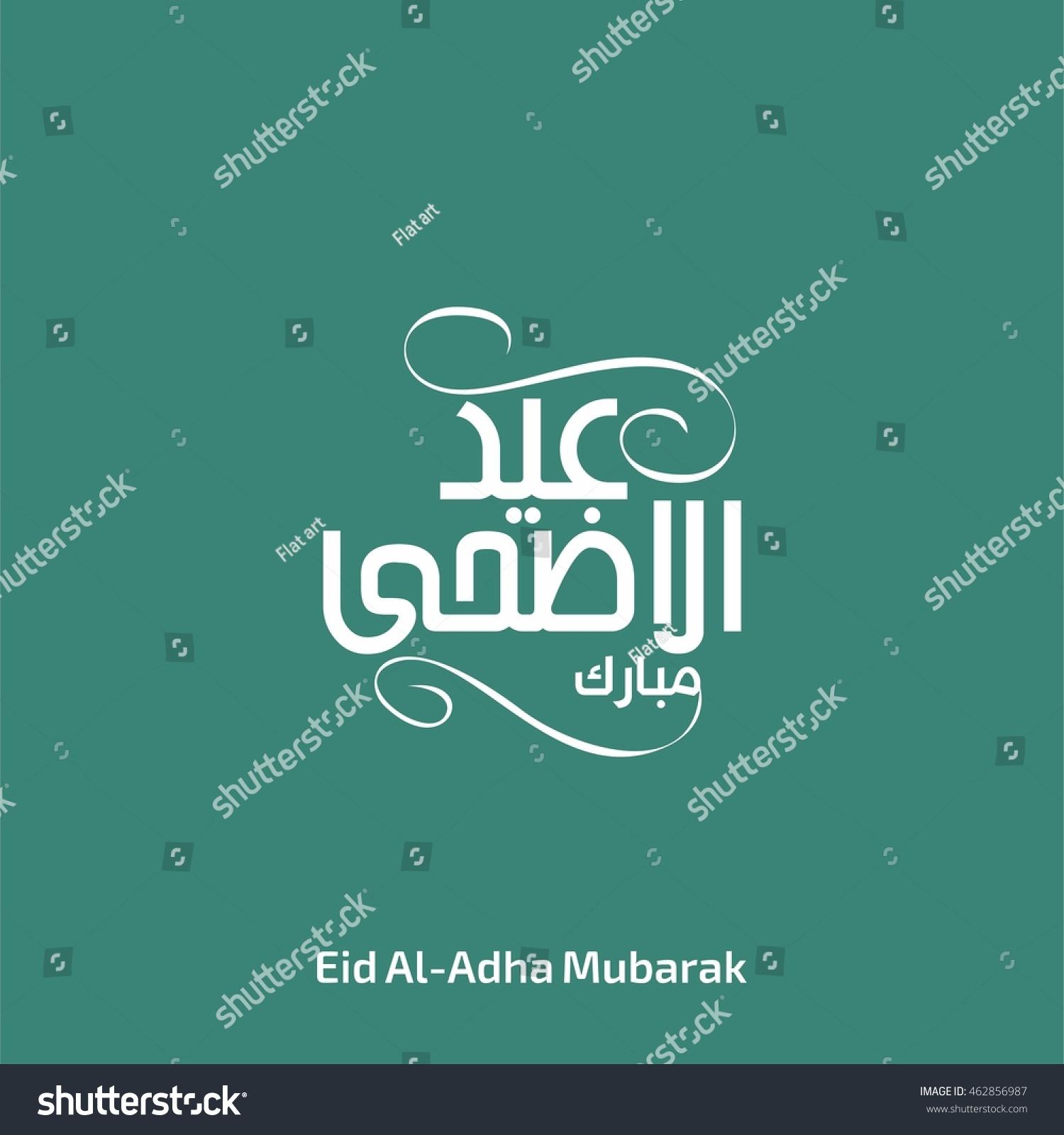 Eid Al Adha Arabic Urdu Calligraphy Stock Vector Royalty Free