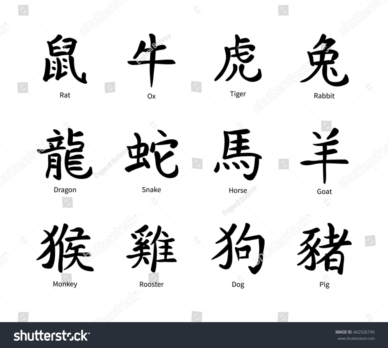 Chinese Zodiac Symbols Black Hieroglyphs On Stock Illustration