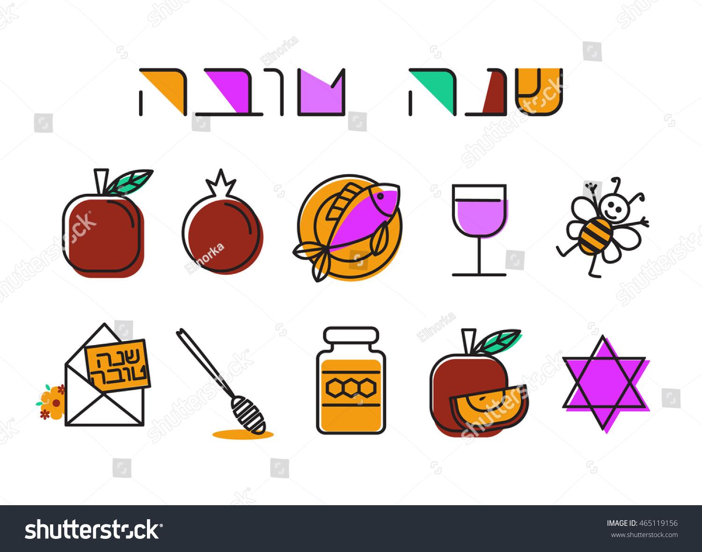 Rosh Hashanah Jewish New Year Design Stock Vector 465119156