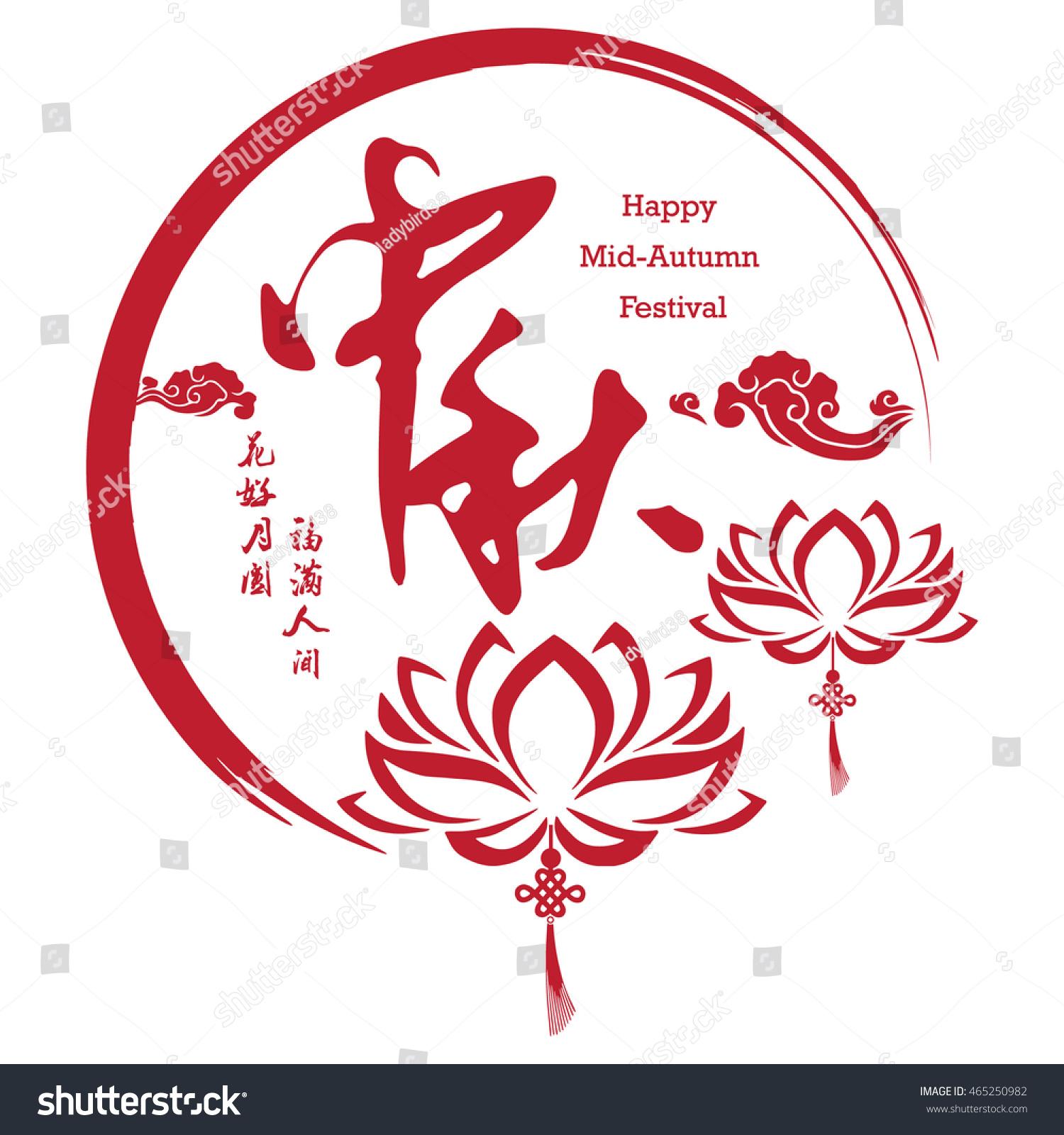Chinese mid autumn festival symbol chinese stock vector 465250982 chinese mid autumn festival symbol chinese mid autumn festival graphic design chinese character buycottarizona Images