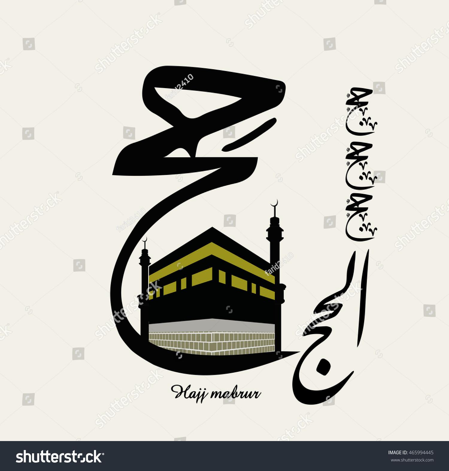 Arabic greeting words hajj mabrur calligraphytranslated stock arabic greeting words hajj mabrur calligraphyanslated as accepted pilgrimage it is a common kristyandbryce Choice Image