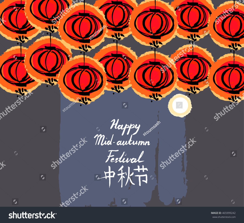 Chinese Festival Postcard Background Vector Illustration