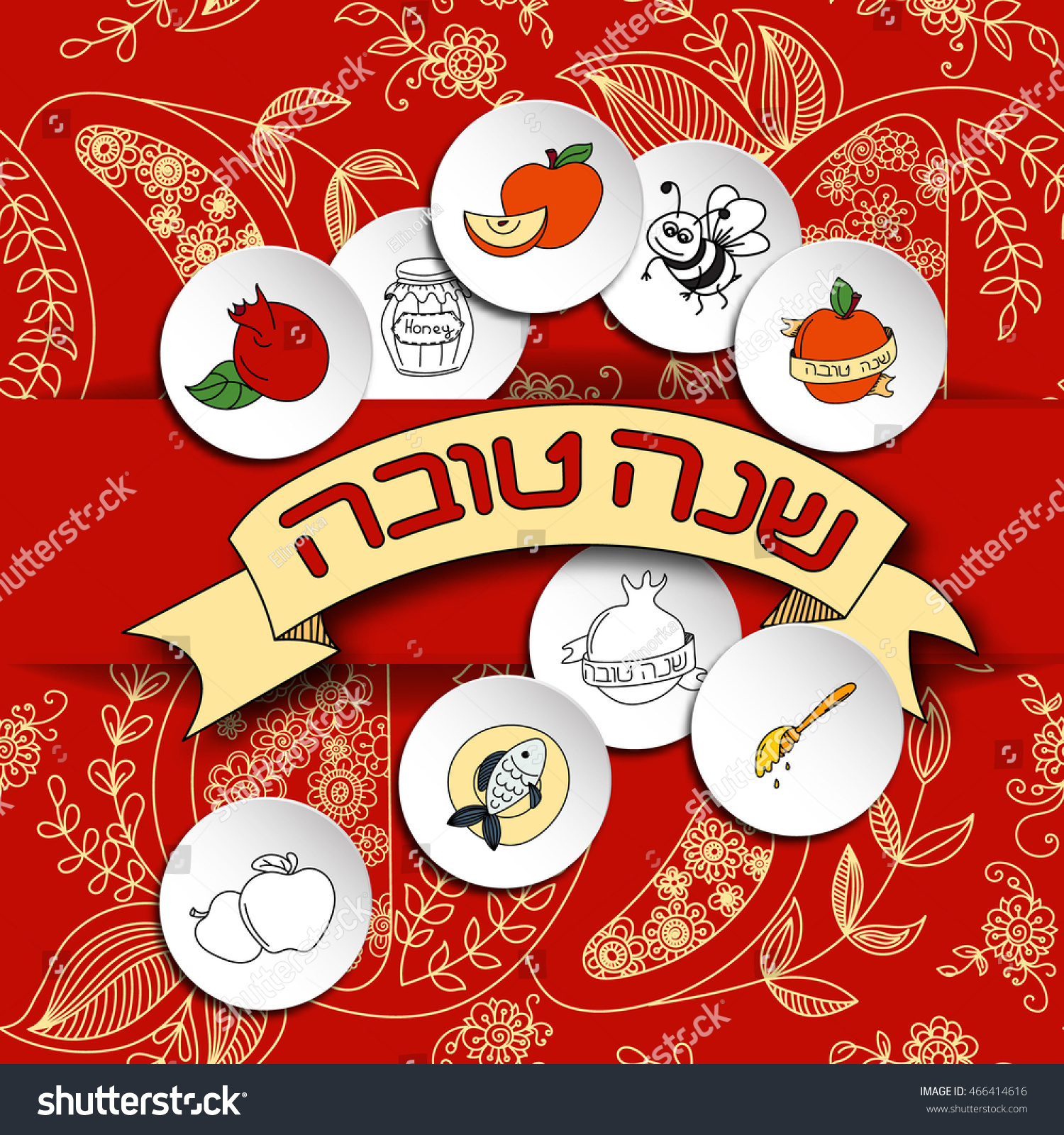 Rosh hashanah jewish new year greeting stock illustration rosh hashanah jewish new year greeting card hebrew text happy new year kristyandbryce Image collections