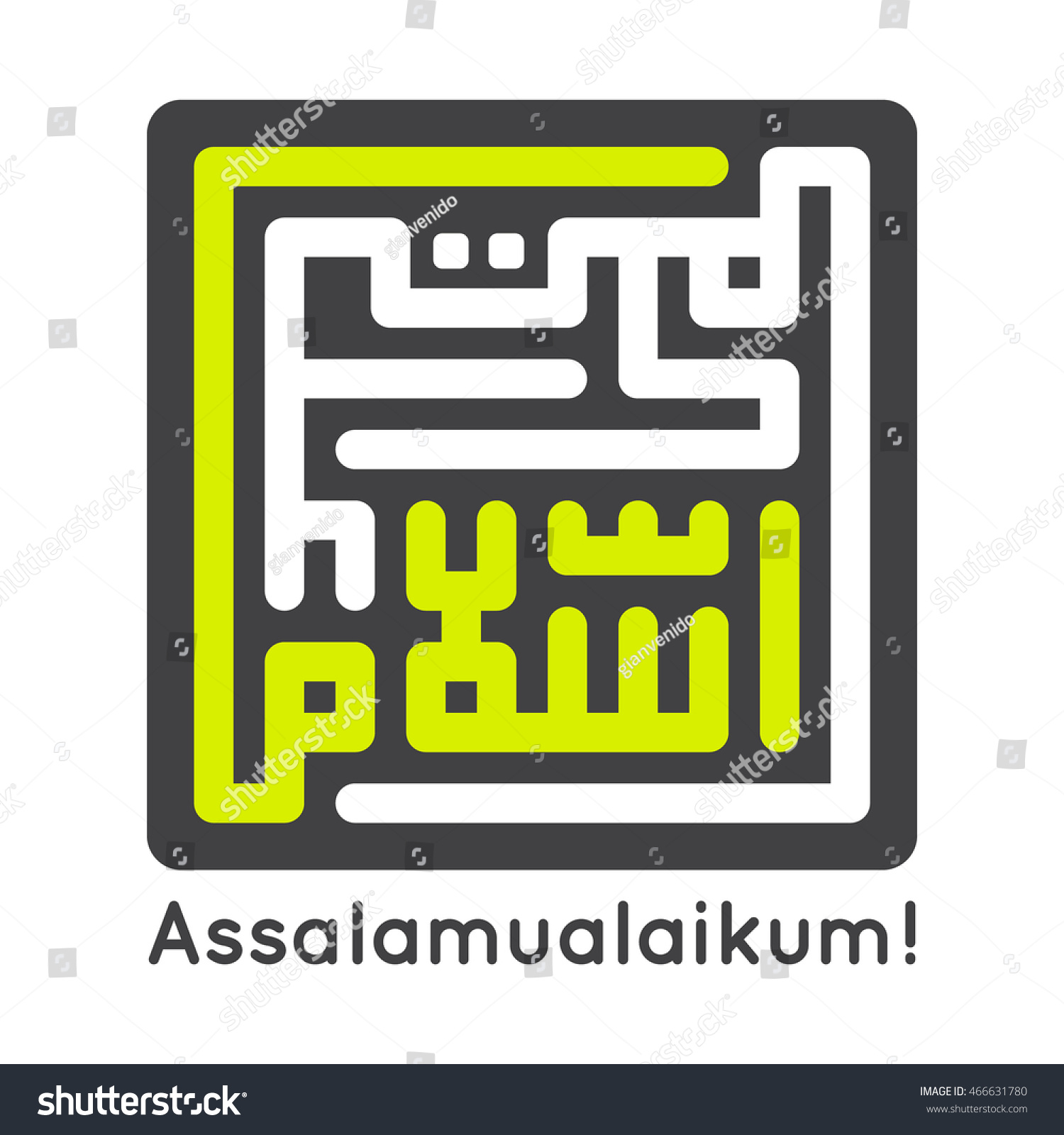 Arabic Greeting Rounded Kufic Style Salam Stock Vector Royalty Free