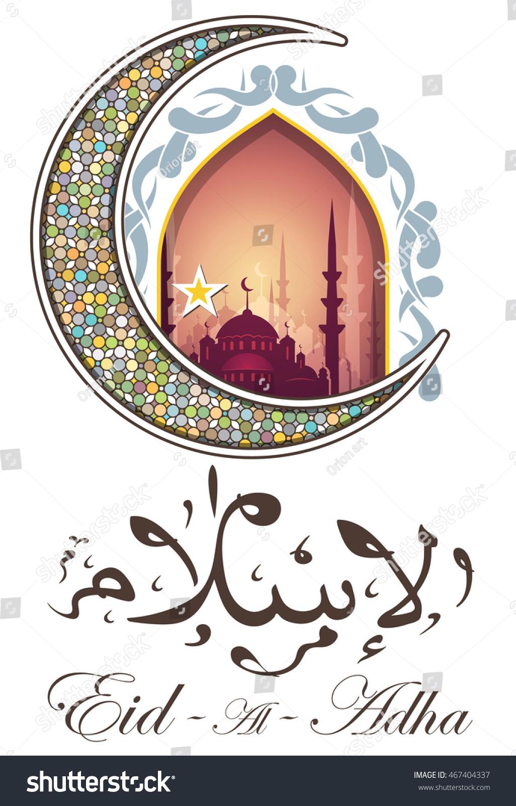 Eid Al Adha Greeting Cards Religious Stock Vector 467404337