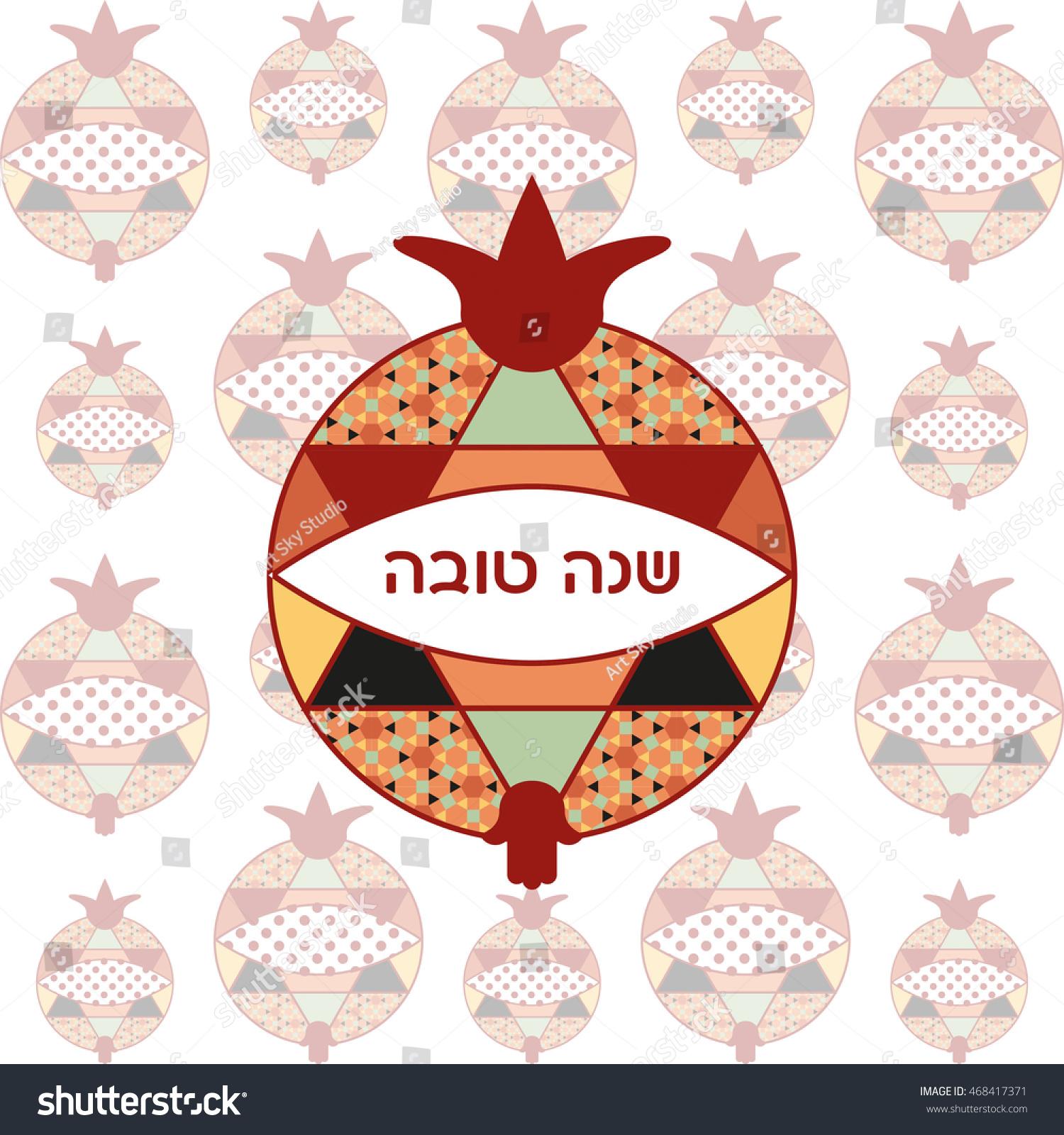 Rosh Hashanah Greeting Card Pomegranates Pattern Stock Vector