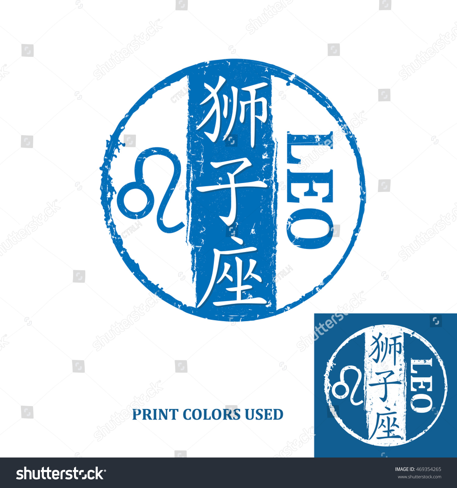Leo Chinese Text Translation Horoscope Element Stock Vector Royalty