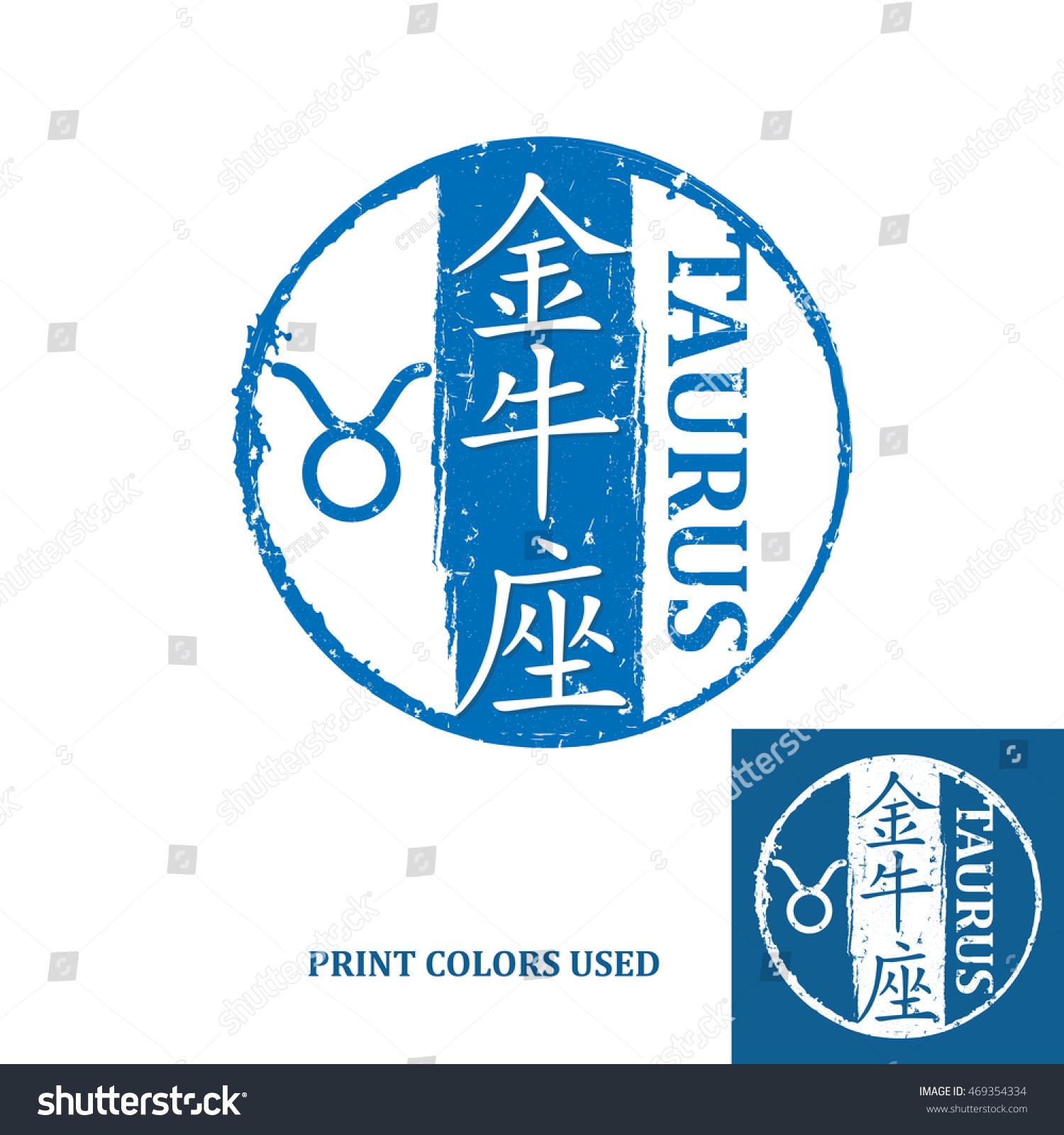 Taurus chinese text translation horoscope element stock vector taurus chinese text translation horoscope element stock vector 469354334 shutterstock biocorpaavc Images