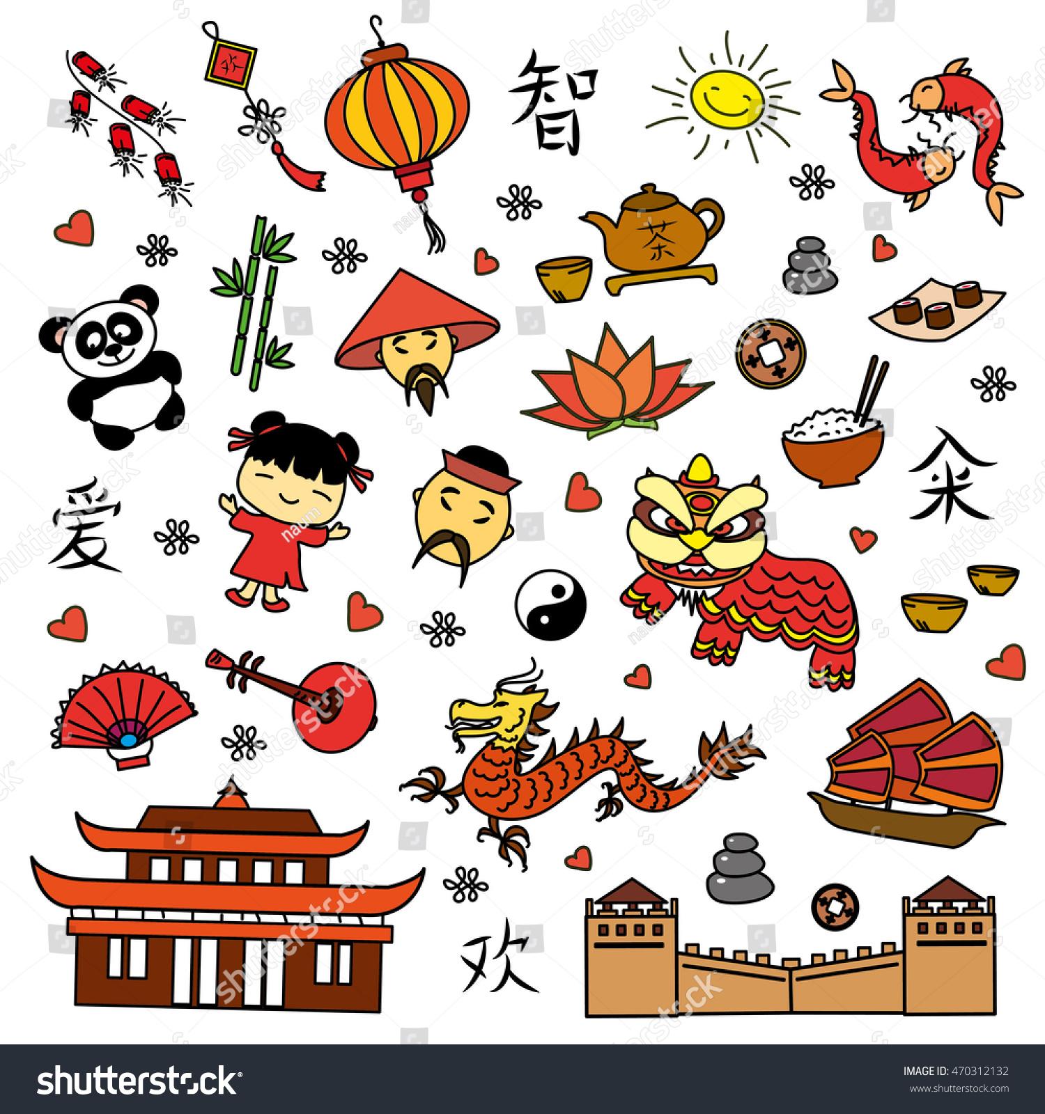 Set China Symbol Stock Illustration 470312132 Shutterstock