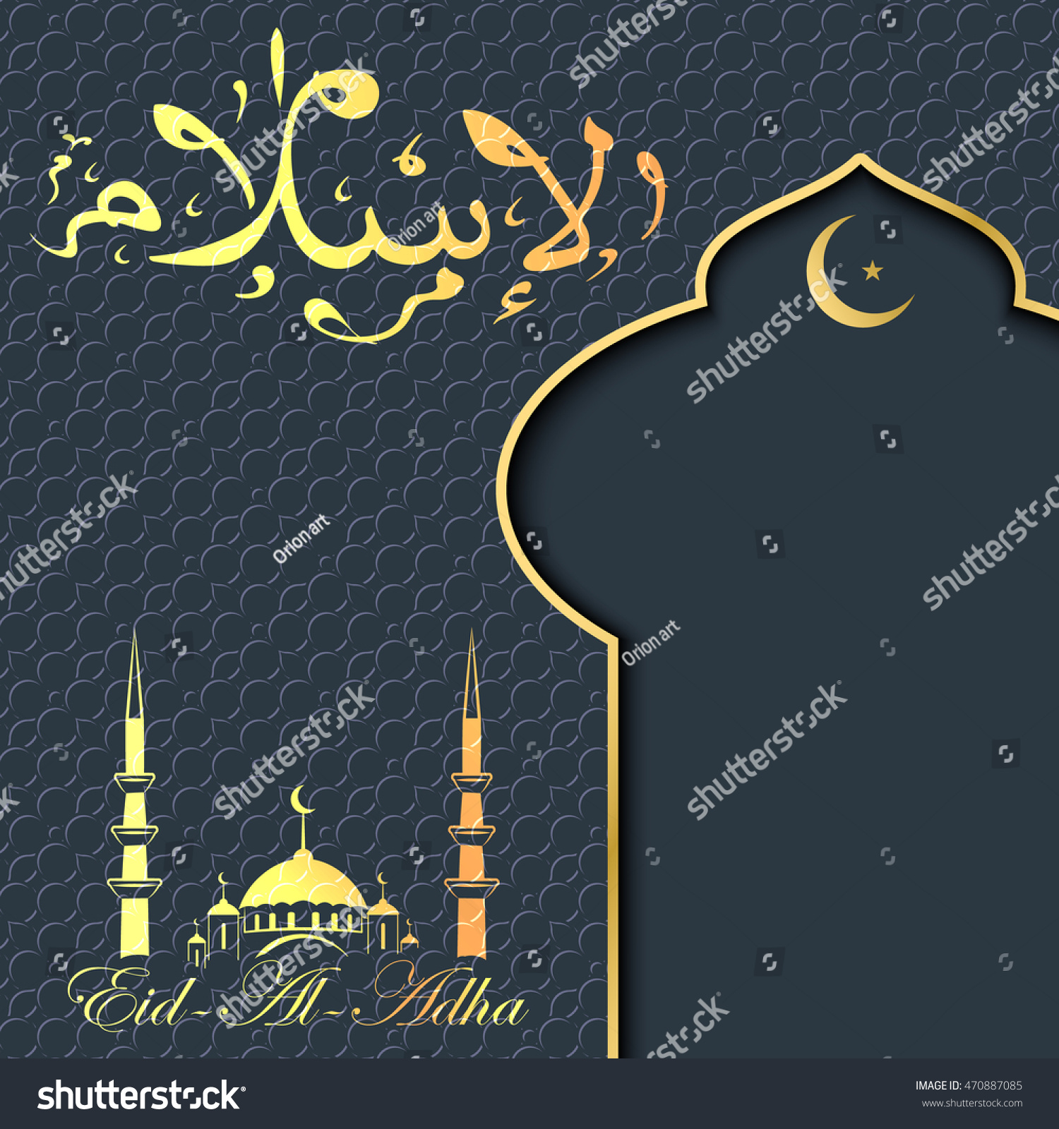 Eid Al Adha Greeting Cards Religious Stock Illustration 470887085
