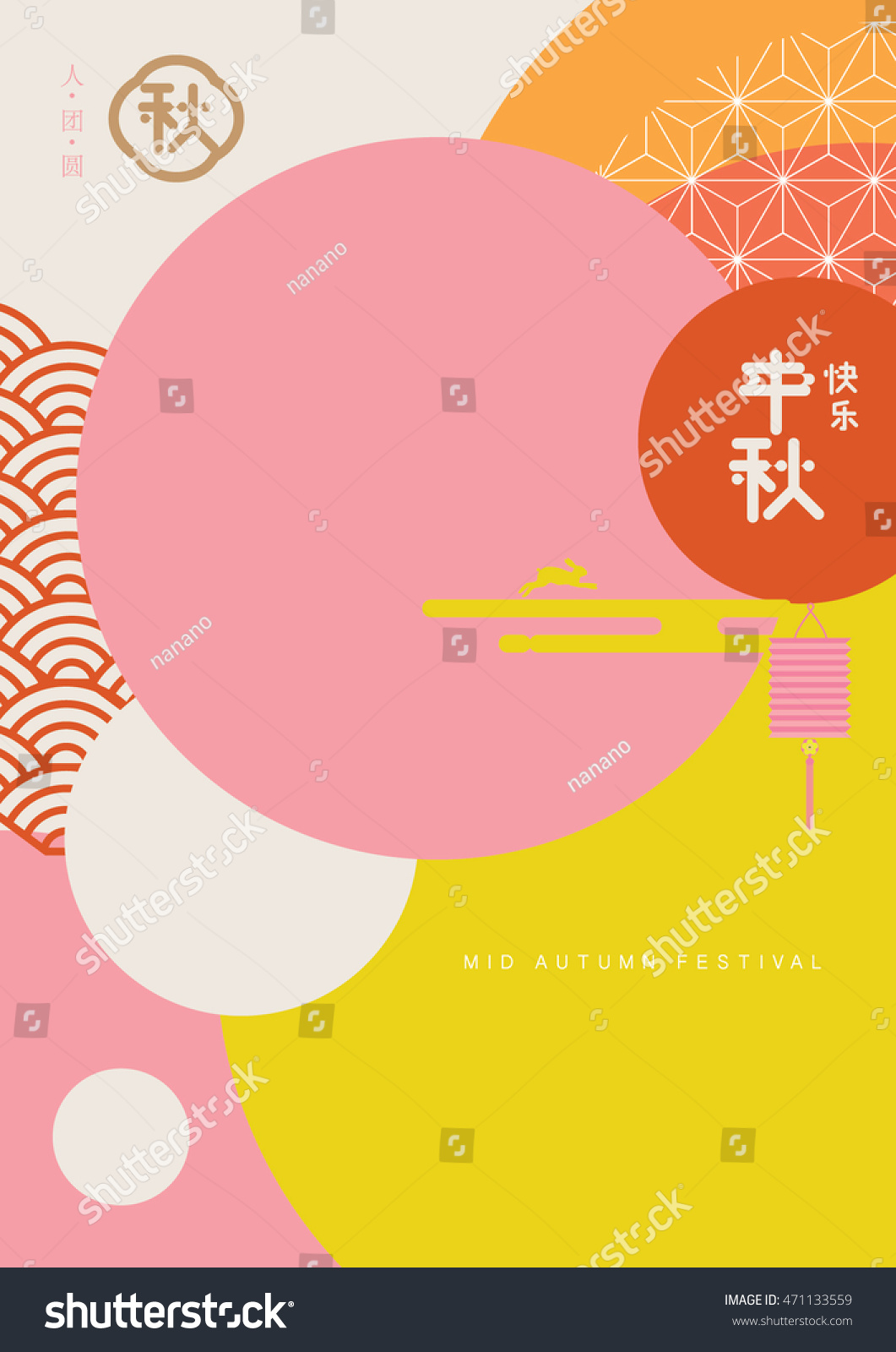 Chinese Moon Cake Festival Greetings Typography Stock Vector
