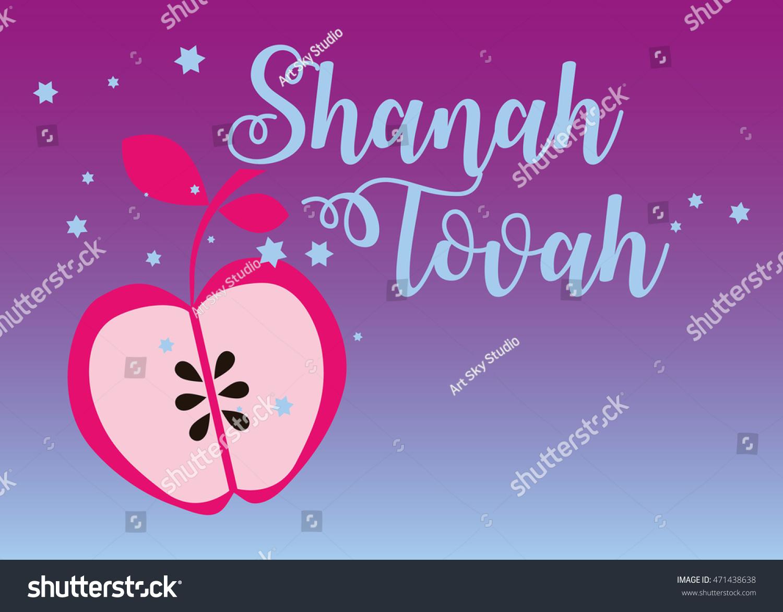 Rosh Hashanah Greeting Card Text On Stock Vector Royalty Free
