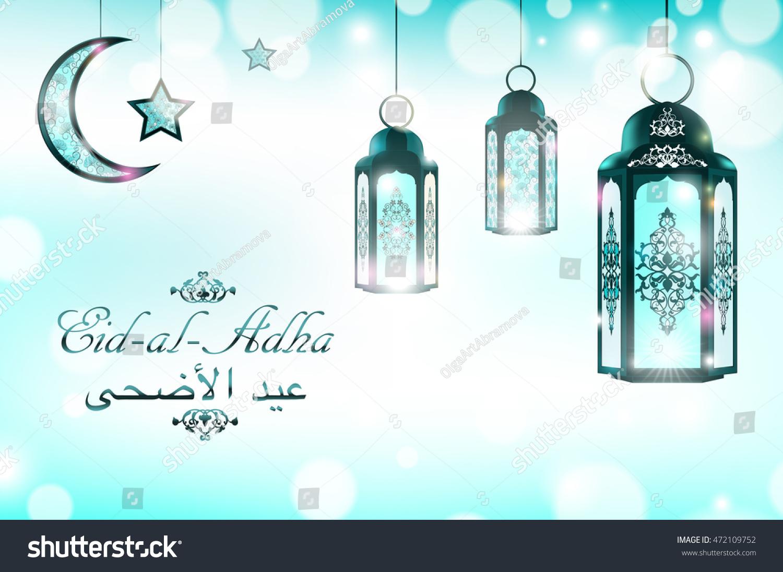English translation eid aladha greeting on stock vector 472109752 english translation eid al adha greeting on blurred background with beautiful illuminated arabic lamp kristyandbryce Gallery