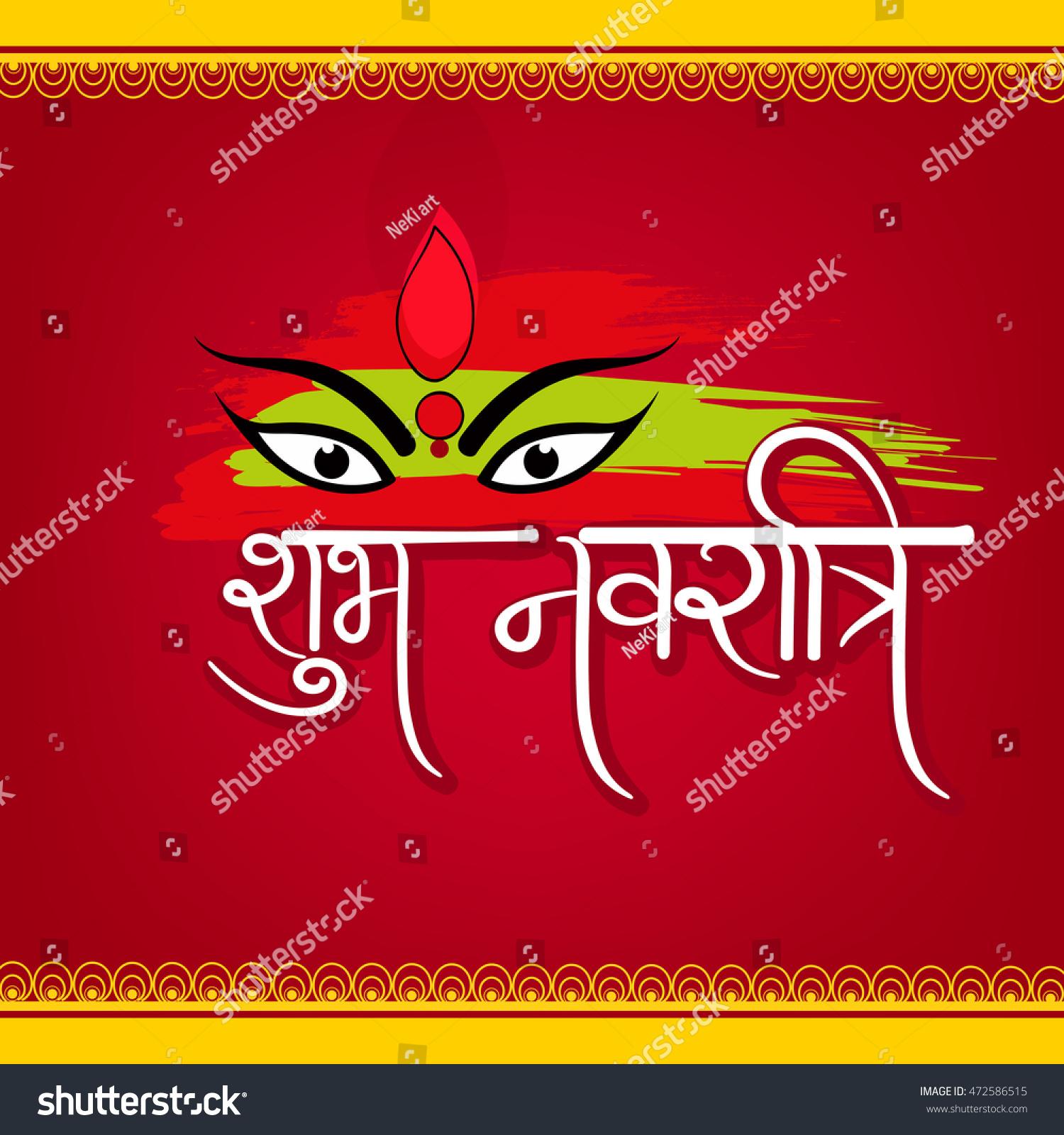 Beautiful Greeting Card Wallpaper Design Hindi Stock Vector
