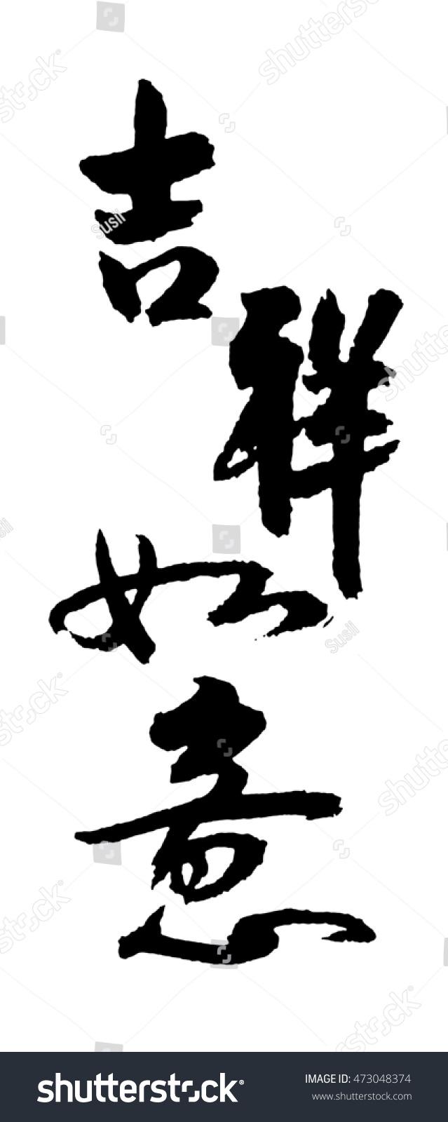 Rush write chinese characters meaningauspicious lucky stock rush to write chinese characters meaningauspicious lucky propitious jammy biocorpaavc