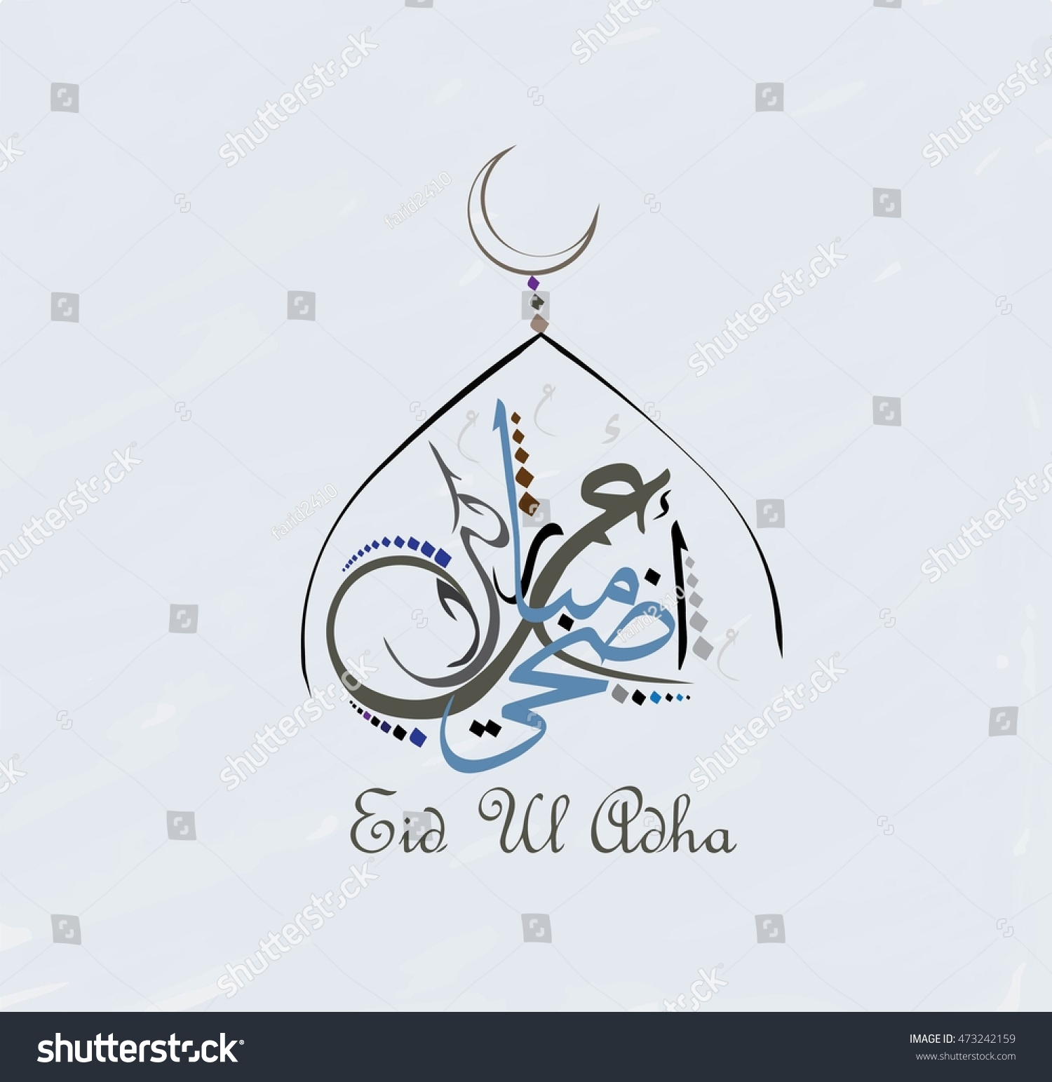 Umrah Banner: Vector Beautiful Eid Ul Adha Eid Stock Vector 473242159