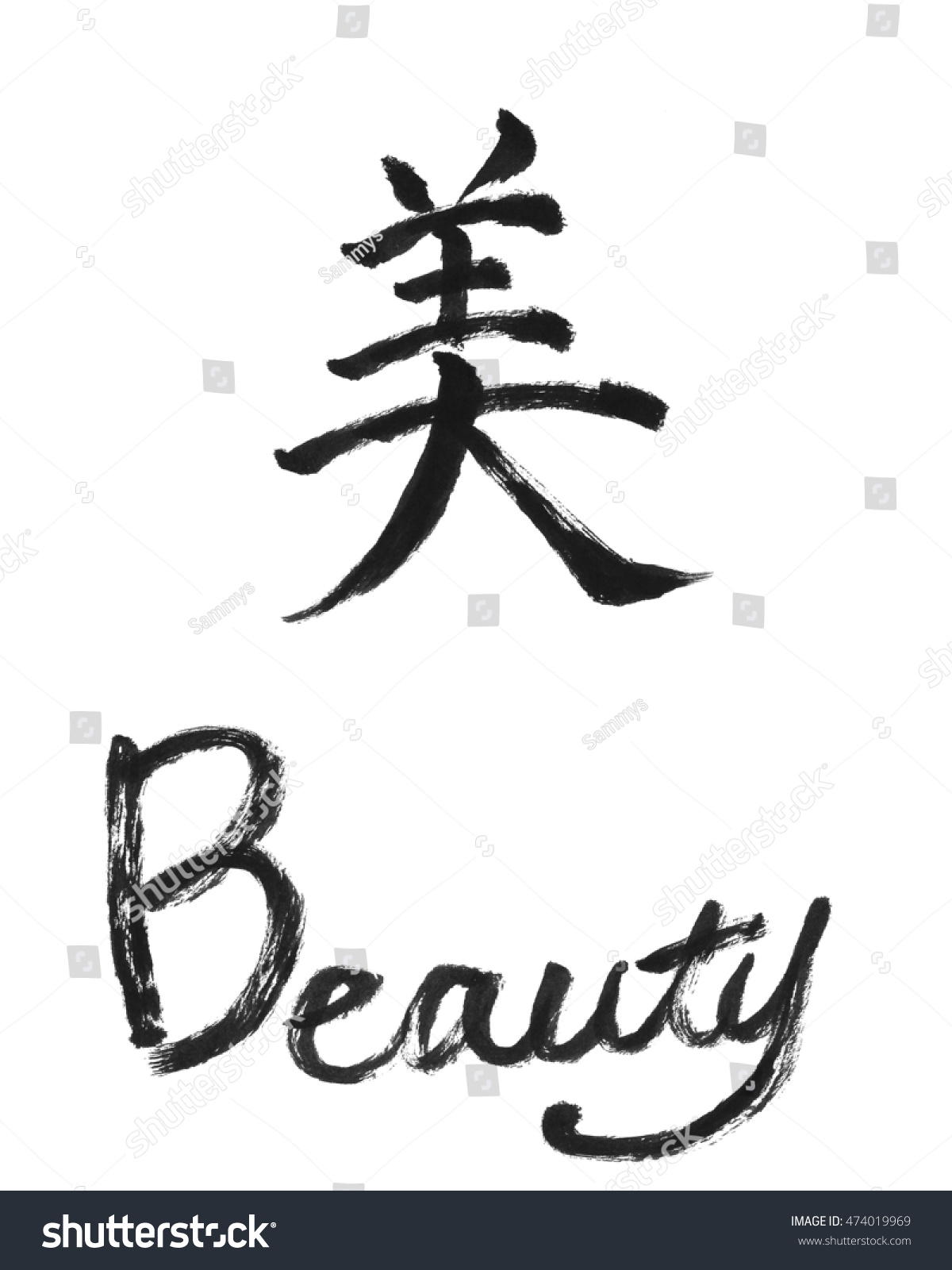 Chinese Symbol For Beauty Topsimages