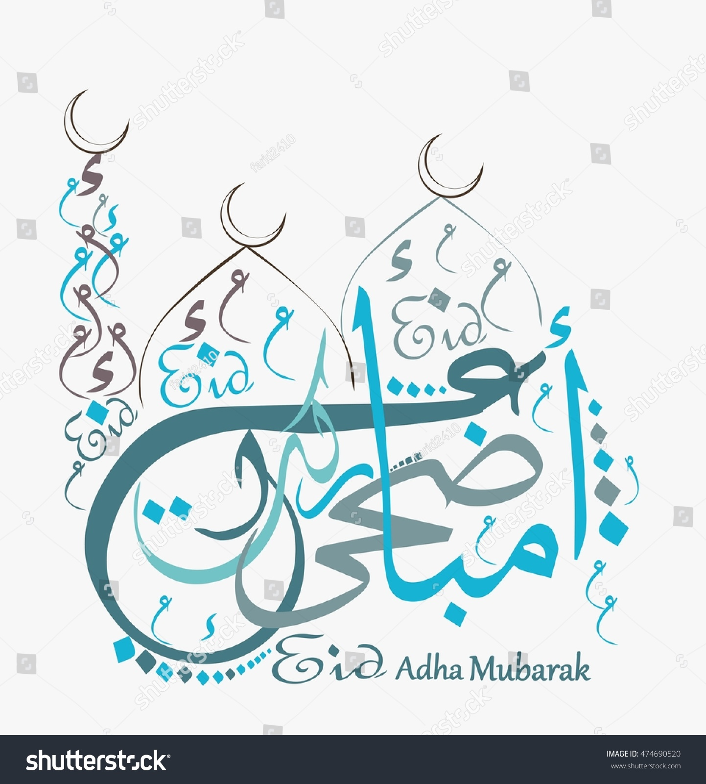 Eid Mubarak Greeting Illustrator File Arabic Stock Vector Royalty
