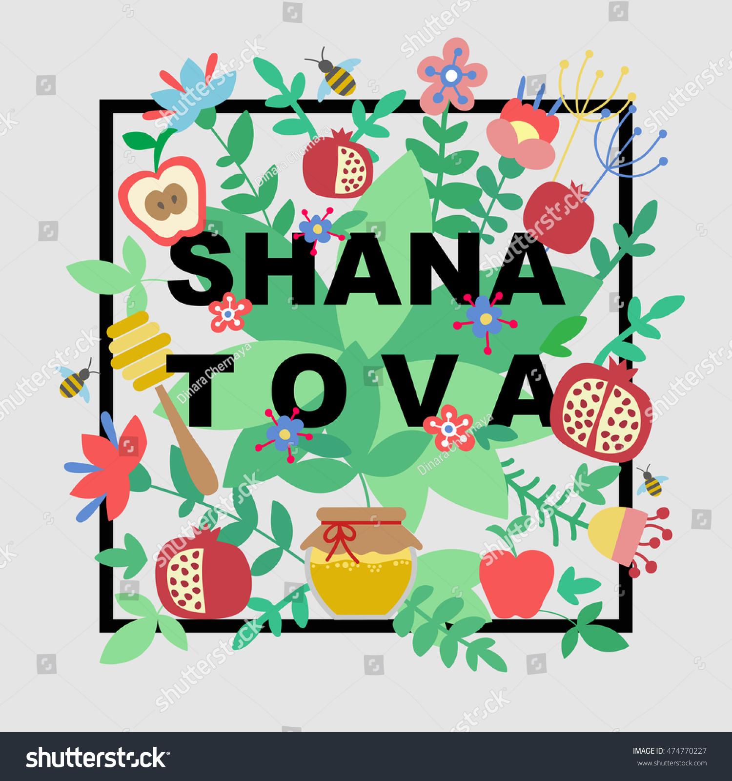 Shana Tova Happy New Year On Stock Vector Royalty Free 474770227