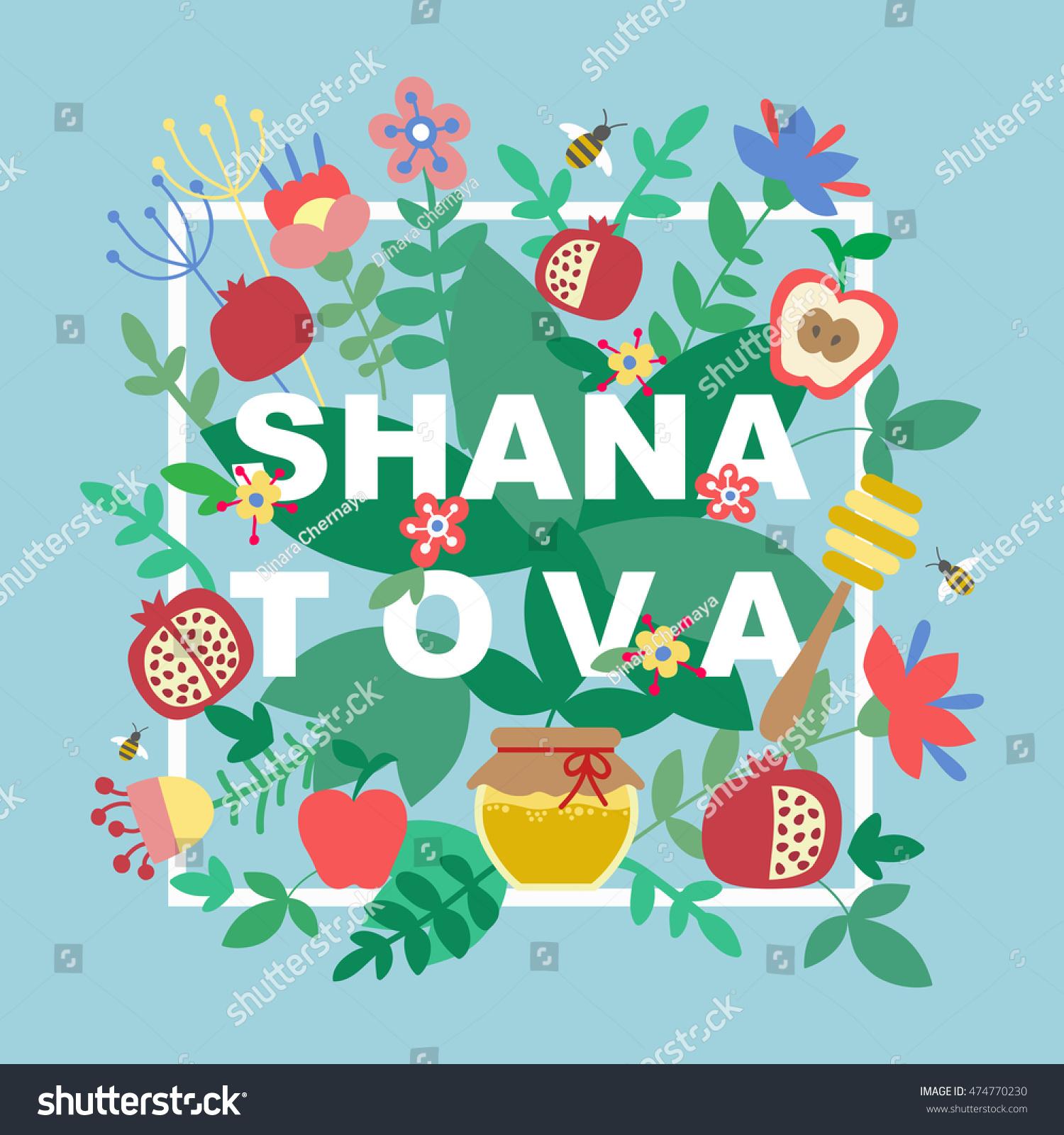 Shana tova happy new year on stock vector royalty free 474770230 greeting card for jewish m4hsunfo