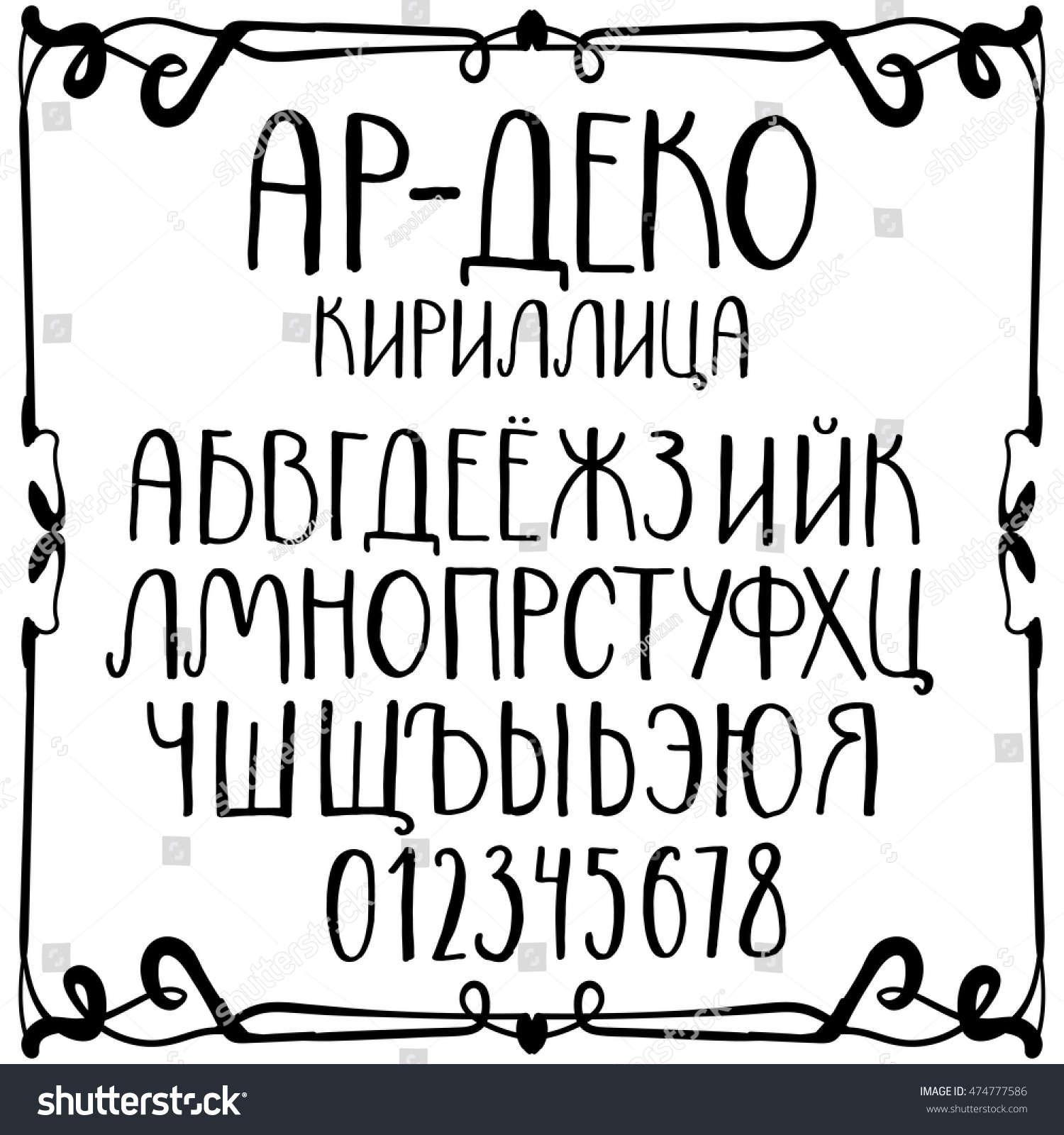 title from russian is art deco cyrillic uppercase letters