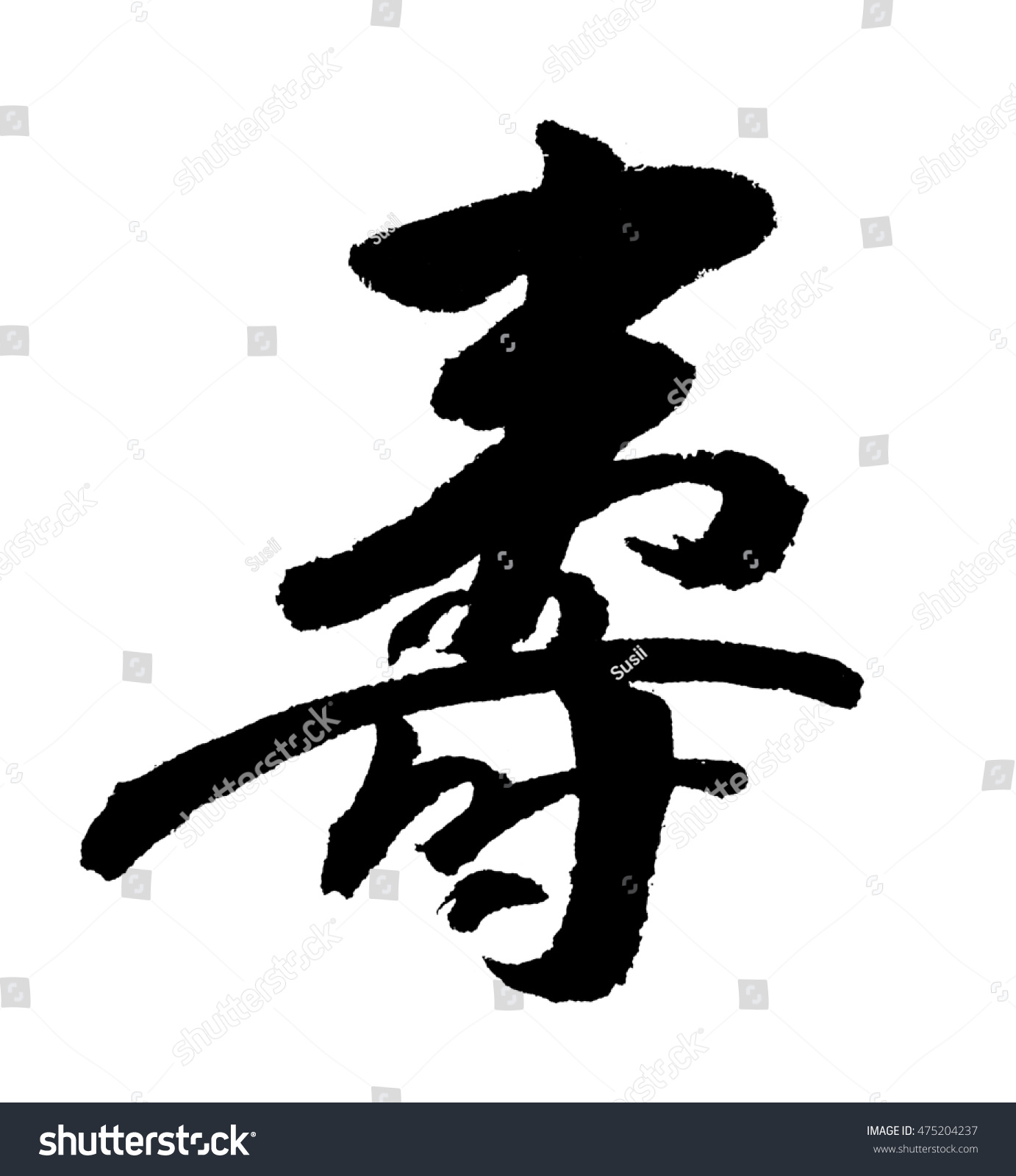 Brush write chinese characters meaning benevolent stock brush to write chinese characters meaning benevolent longevity buycottarizona
