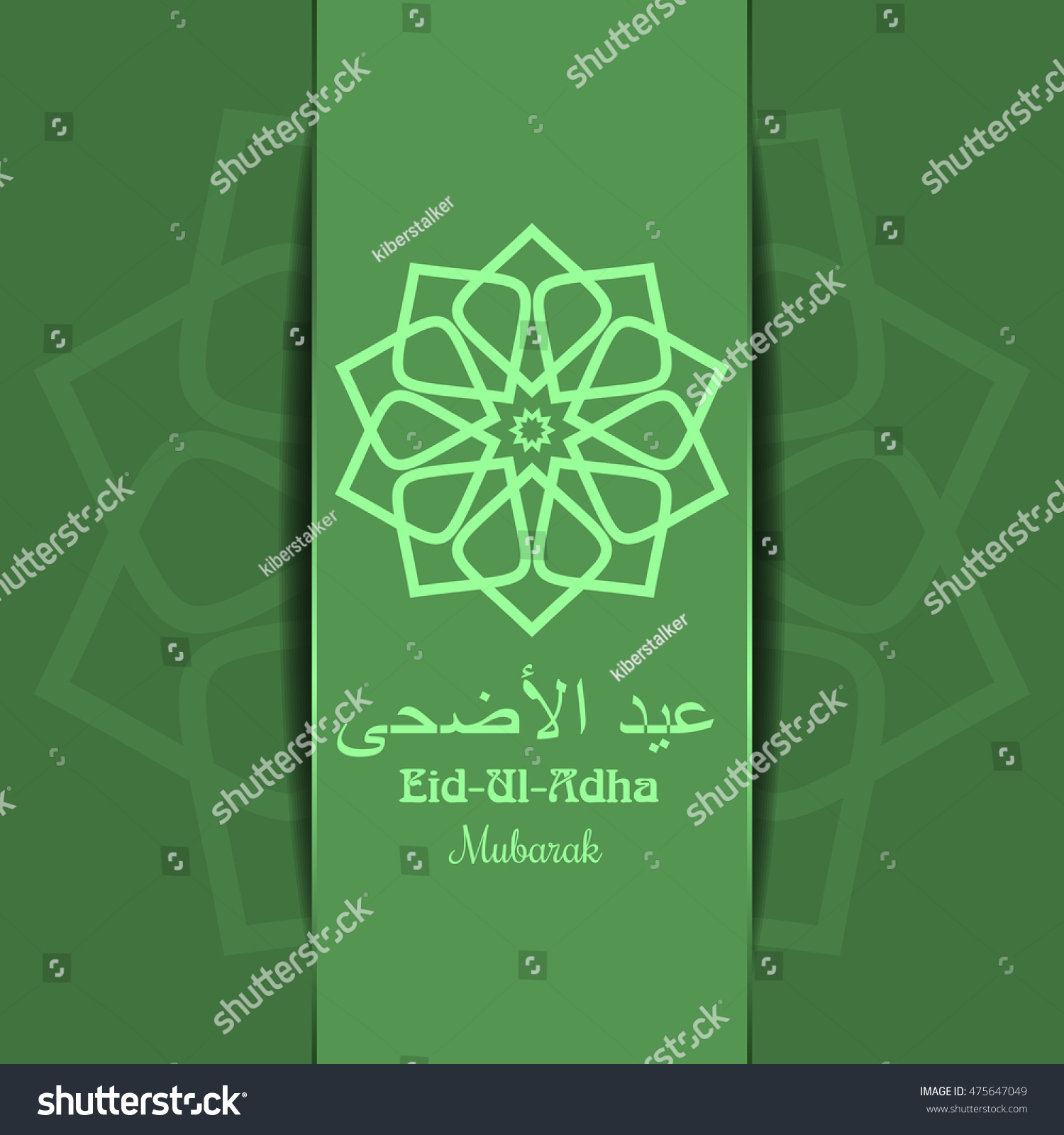 Islamic green background inscription arabic eid stock vector islamic green background with an inscription in arabic eid al adha kristyandbryce Image collections