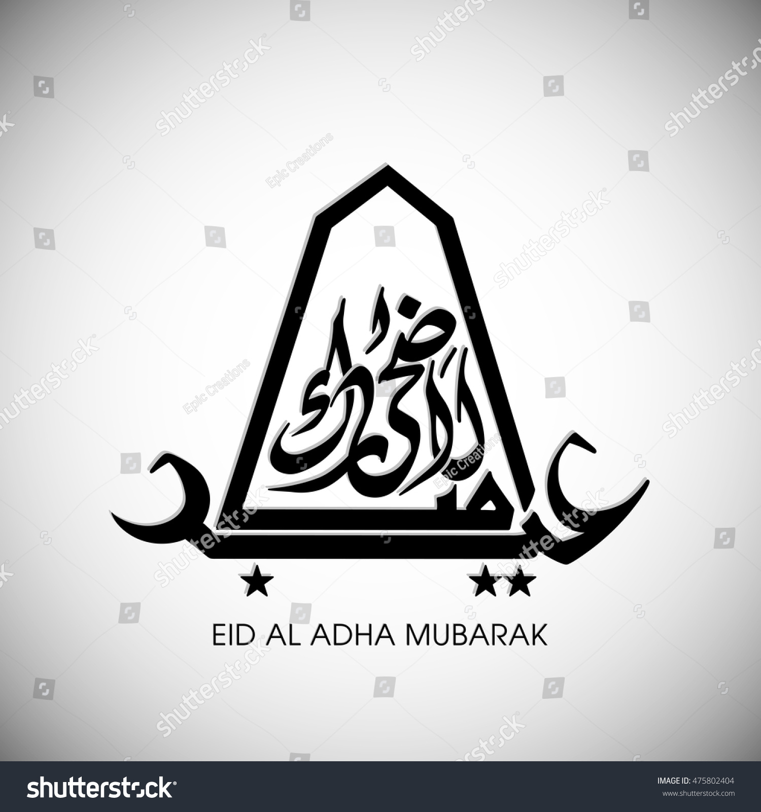 Calligraphy eid al adha mubarak celebration stock vector