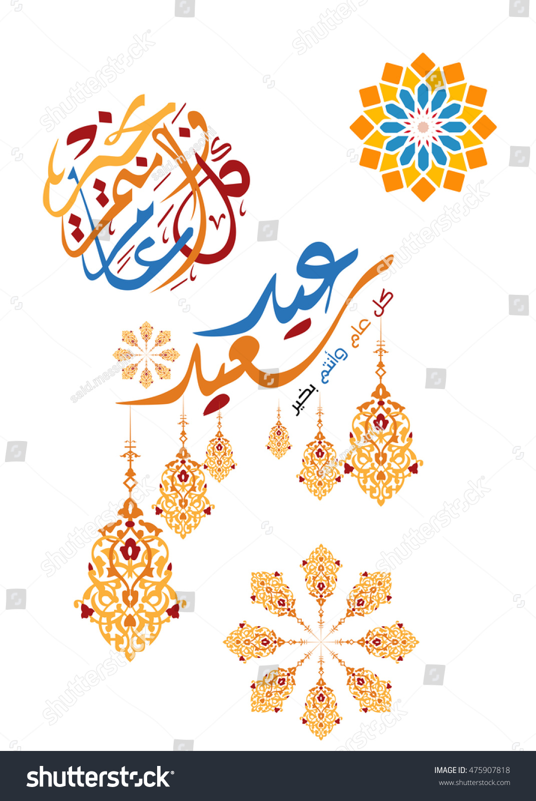 Eid Mubarak Wishes 2016 Eid Mubarak Stock Vector Royalty Free