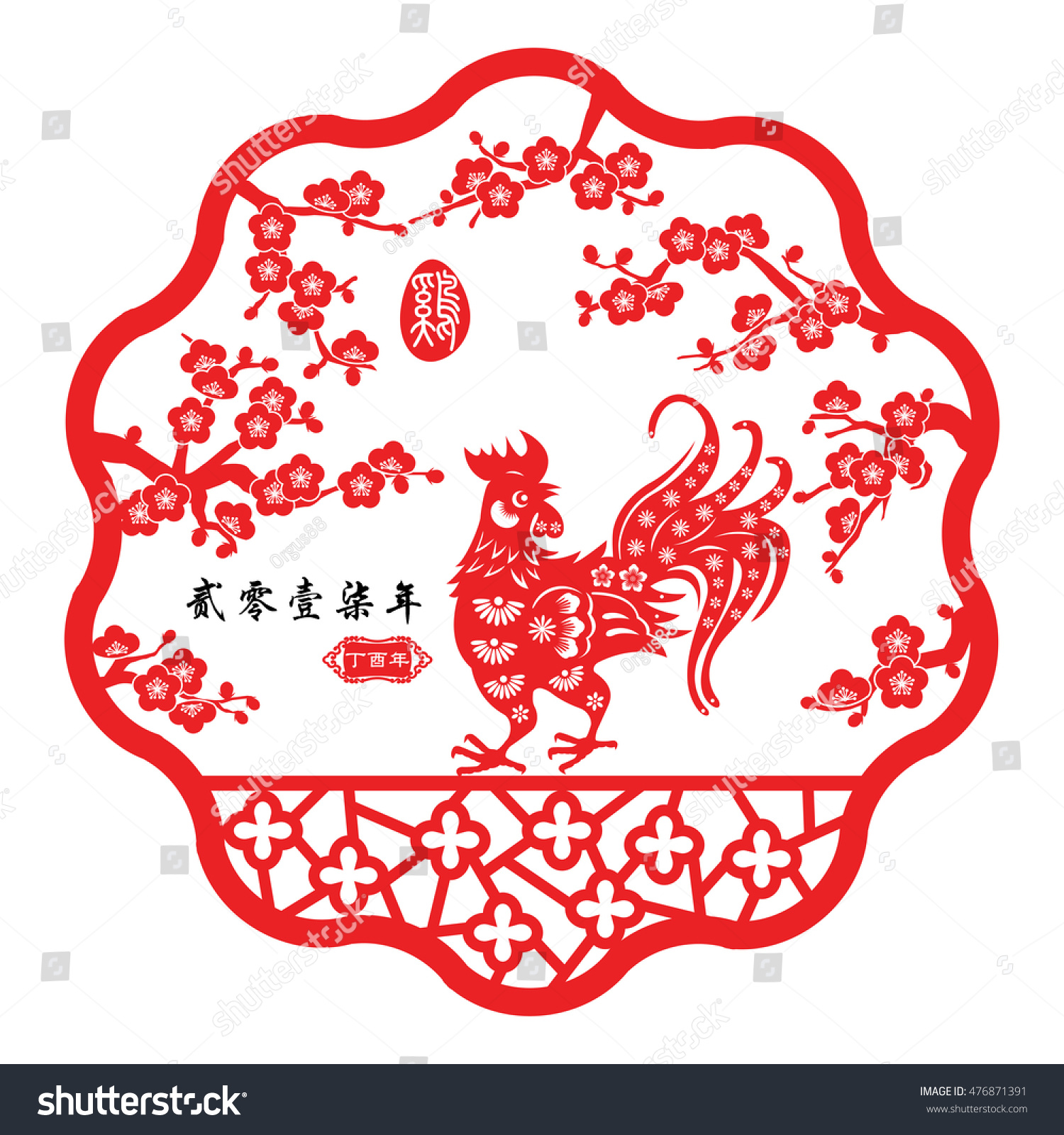 Rooster Year Chinese Zodiac Symbol Paper Stock Vector 476871391