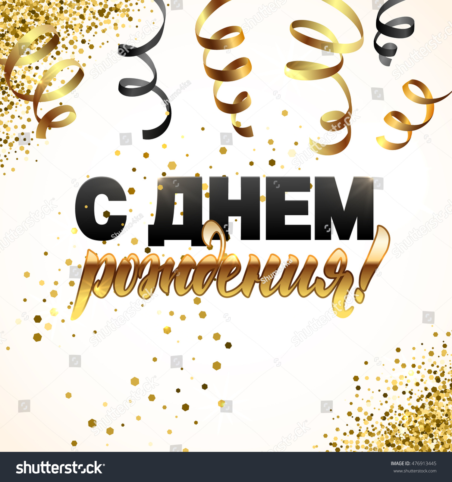 Gold Sparkles Background Happy Birthday Russian Calligraphy Greeting For Card Flyer Poster