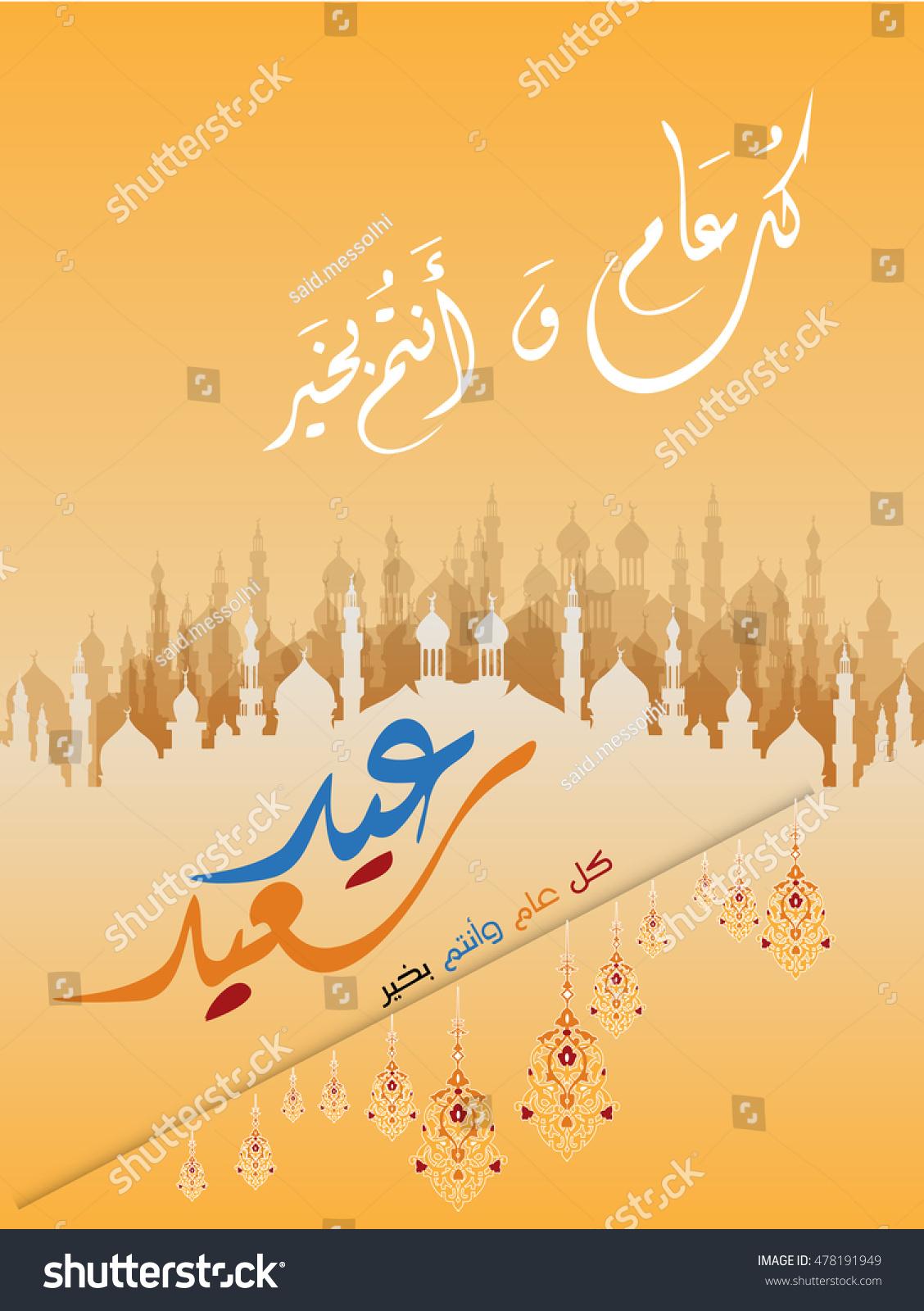 Eid Mubarak Wishes Image 2016 Eid Stock Vector Royalty Free